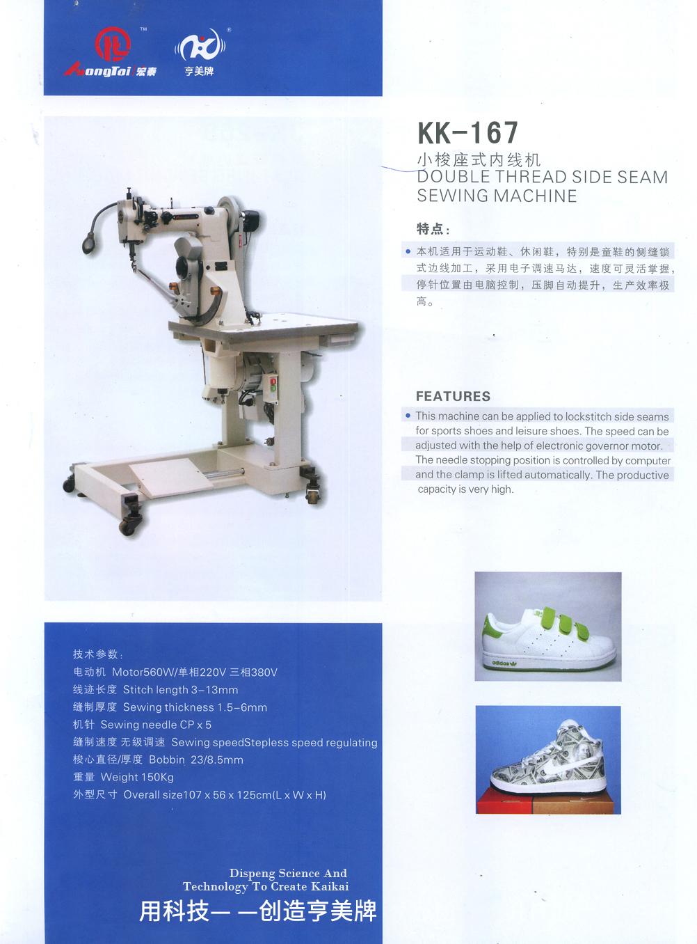 KK-167小梭式内线机