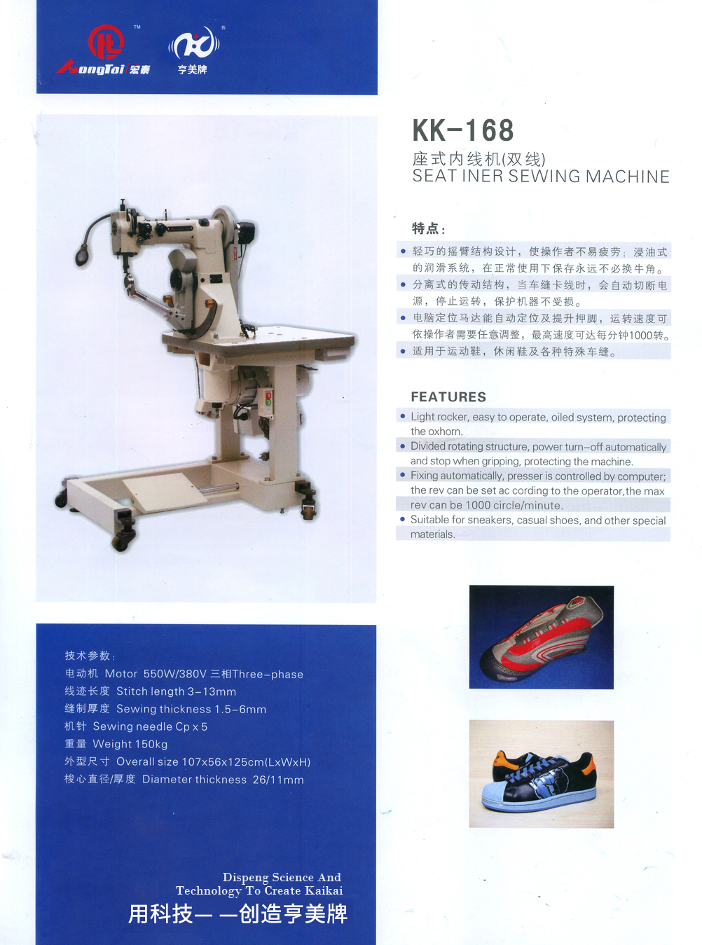 KK168-座式内线机-双线