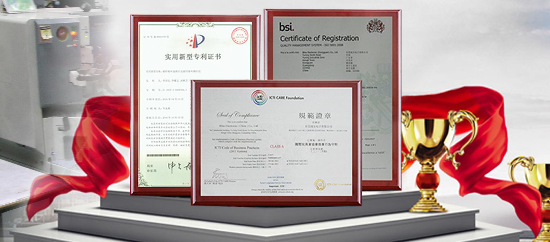 成乐电子资质证书