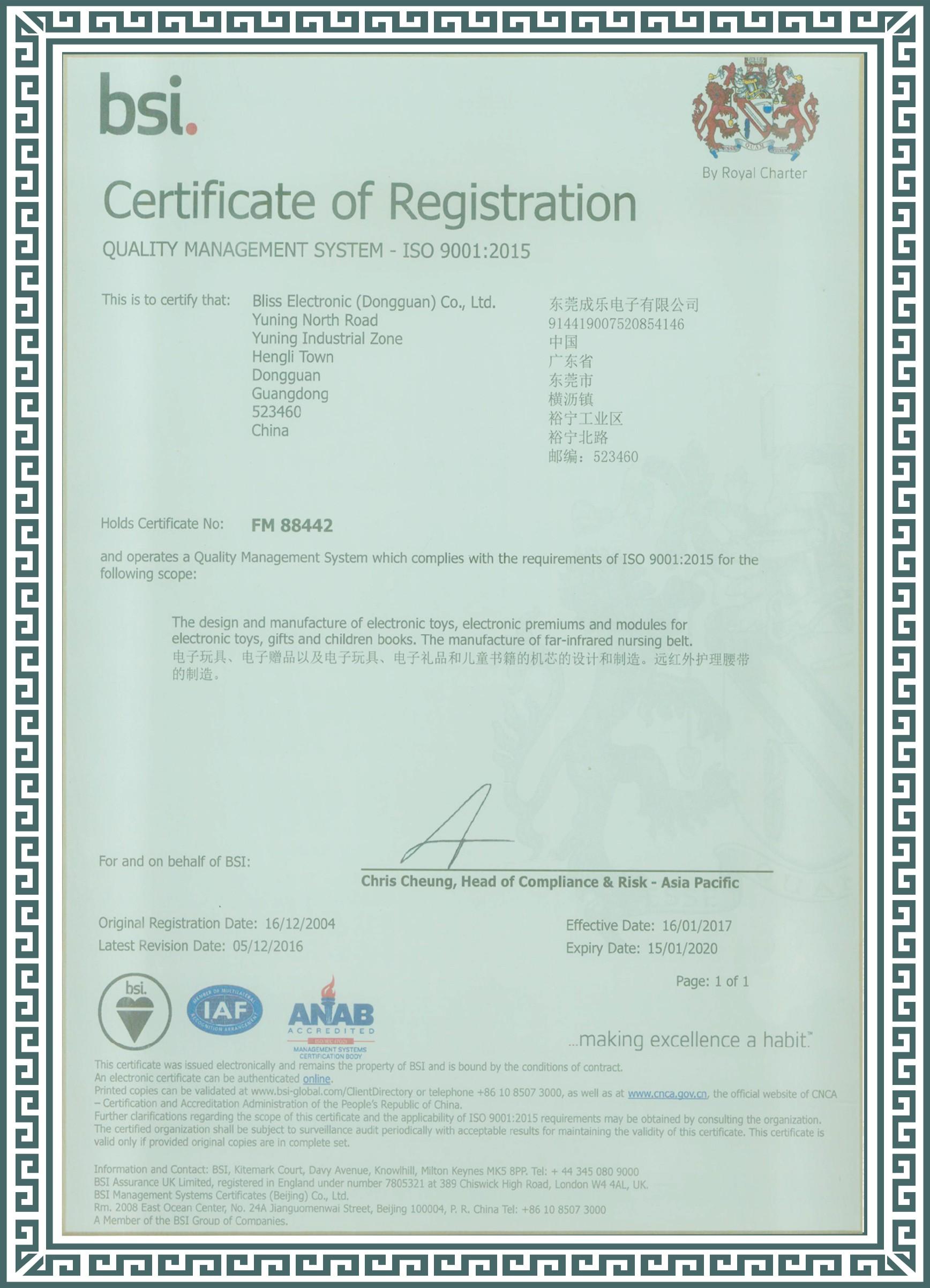 ISO證書-2015版