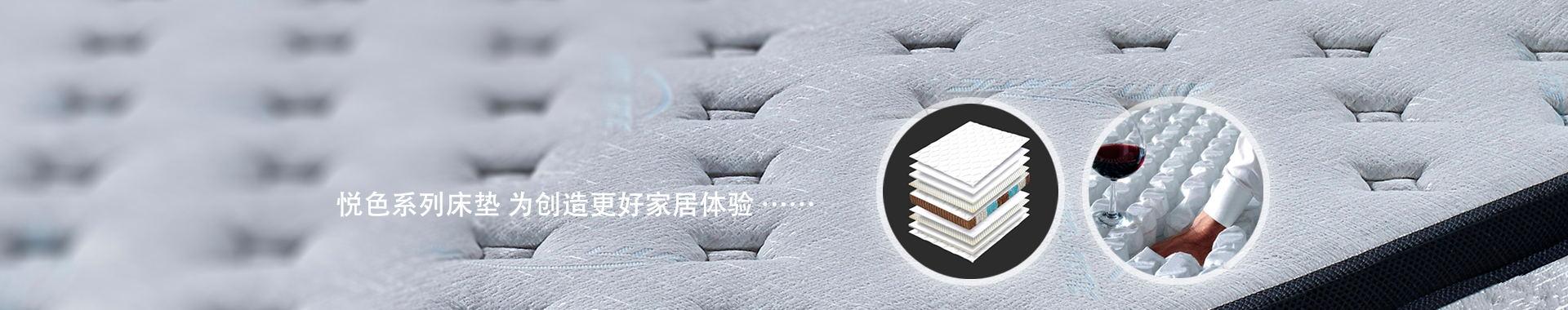 DOTON軟體家具-悅色床墊