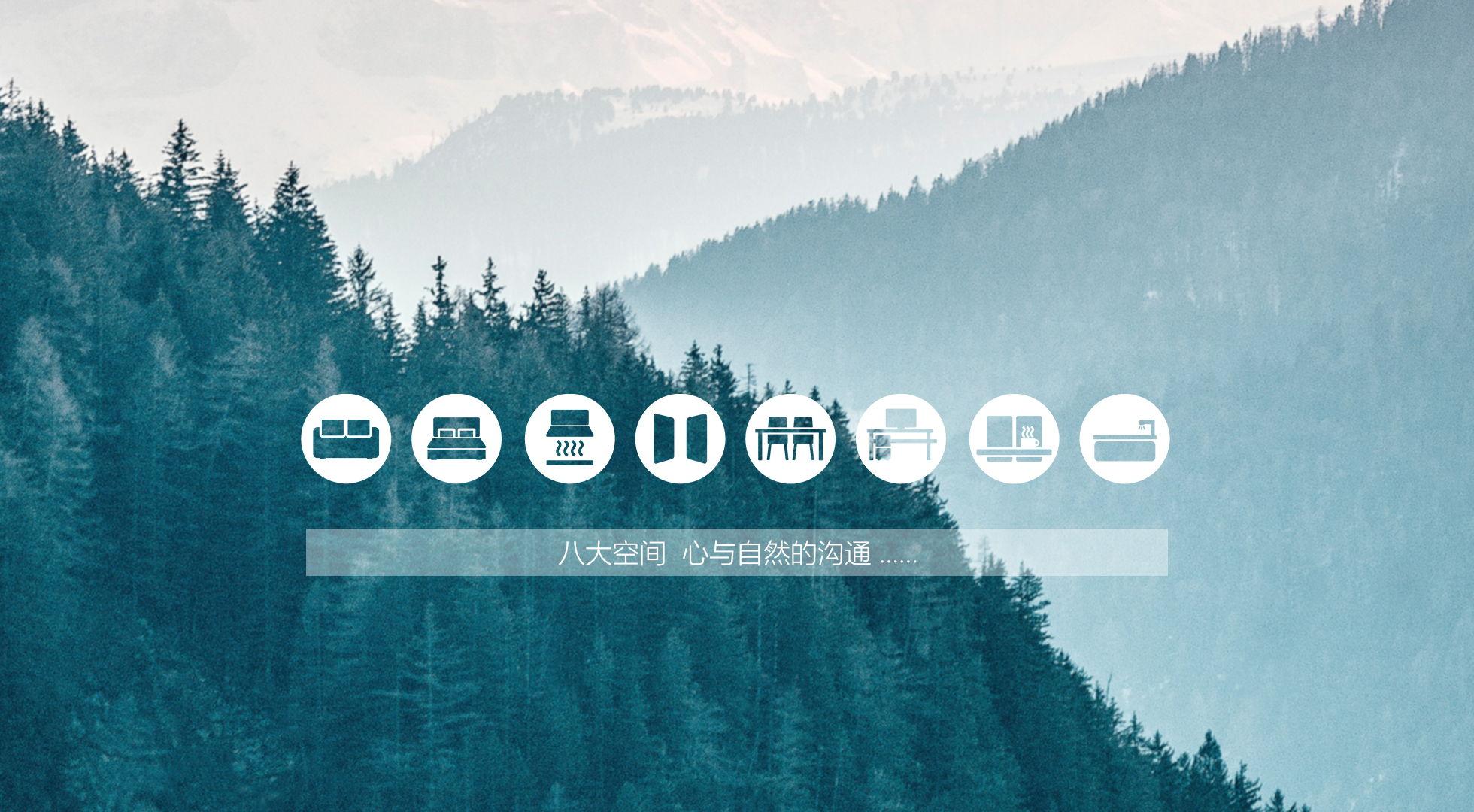 八大空間心與自然的溝通