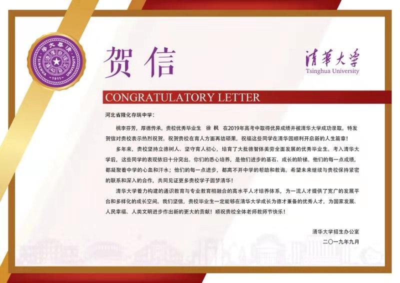 清華大學賀信