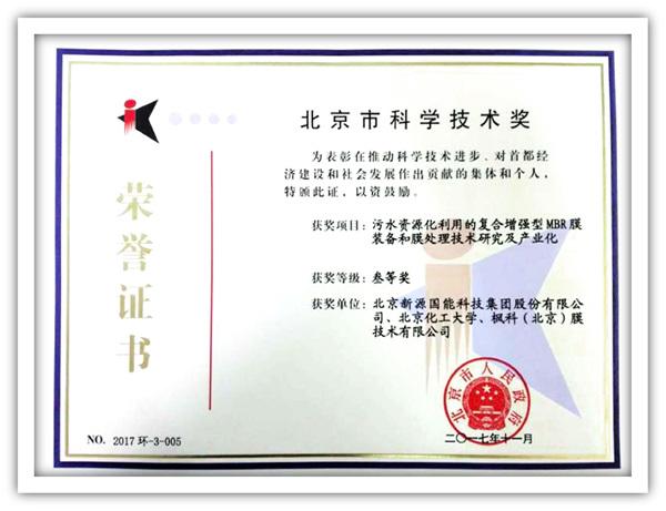 1-2017年北京市科学技术奖