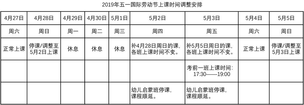 2019年五一国际劳动节课程调整-小