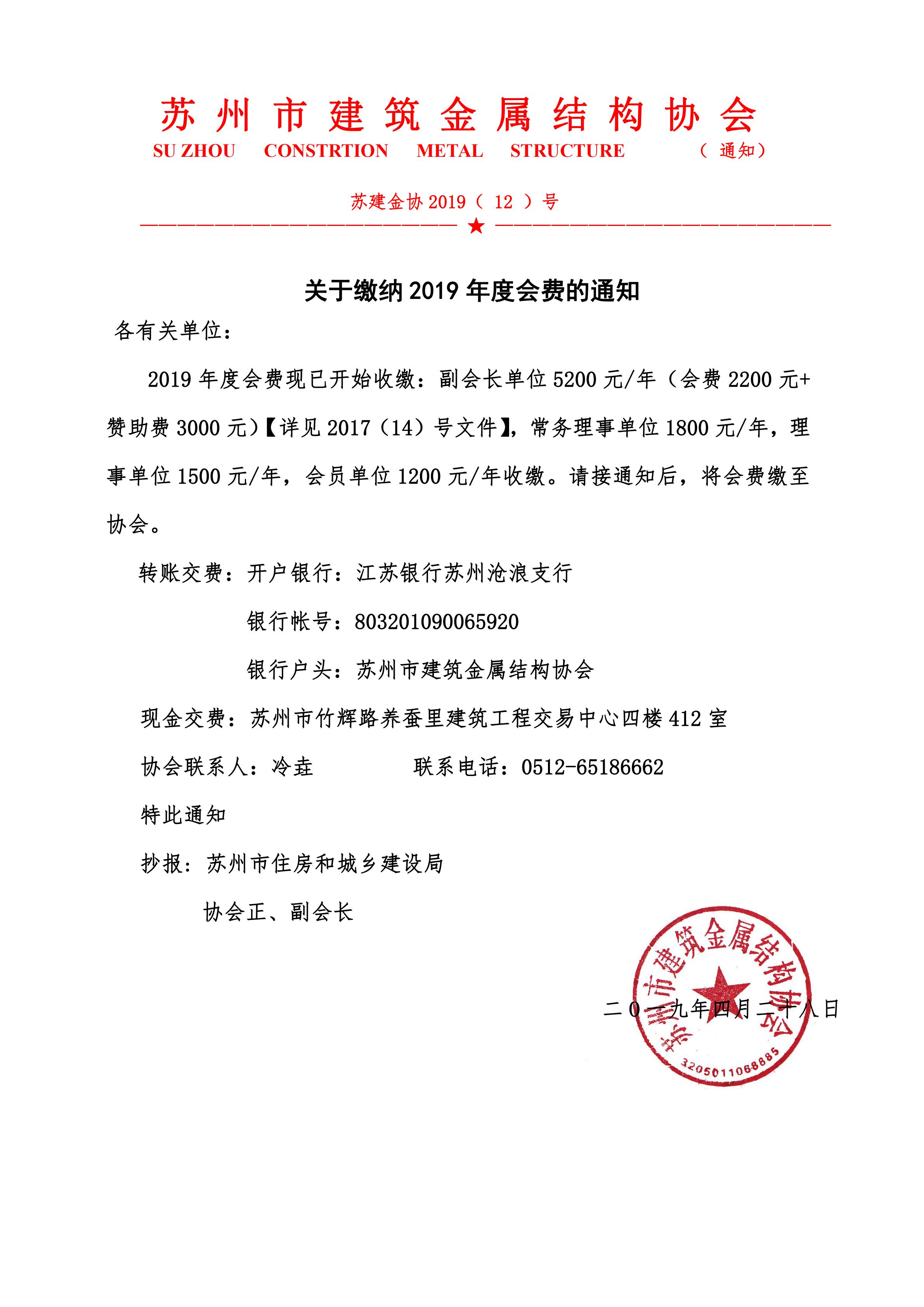2019-12号文关于缴纳19年度会费通知_00