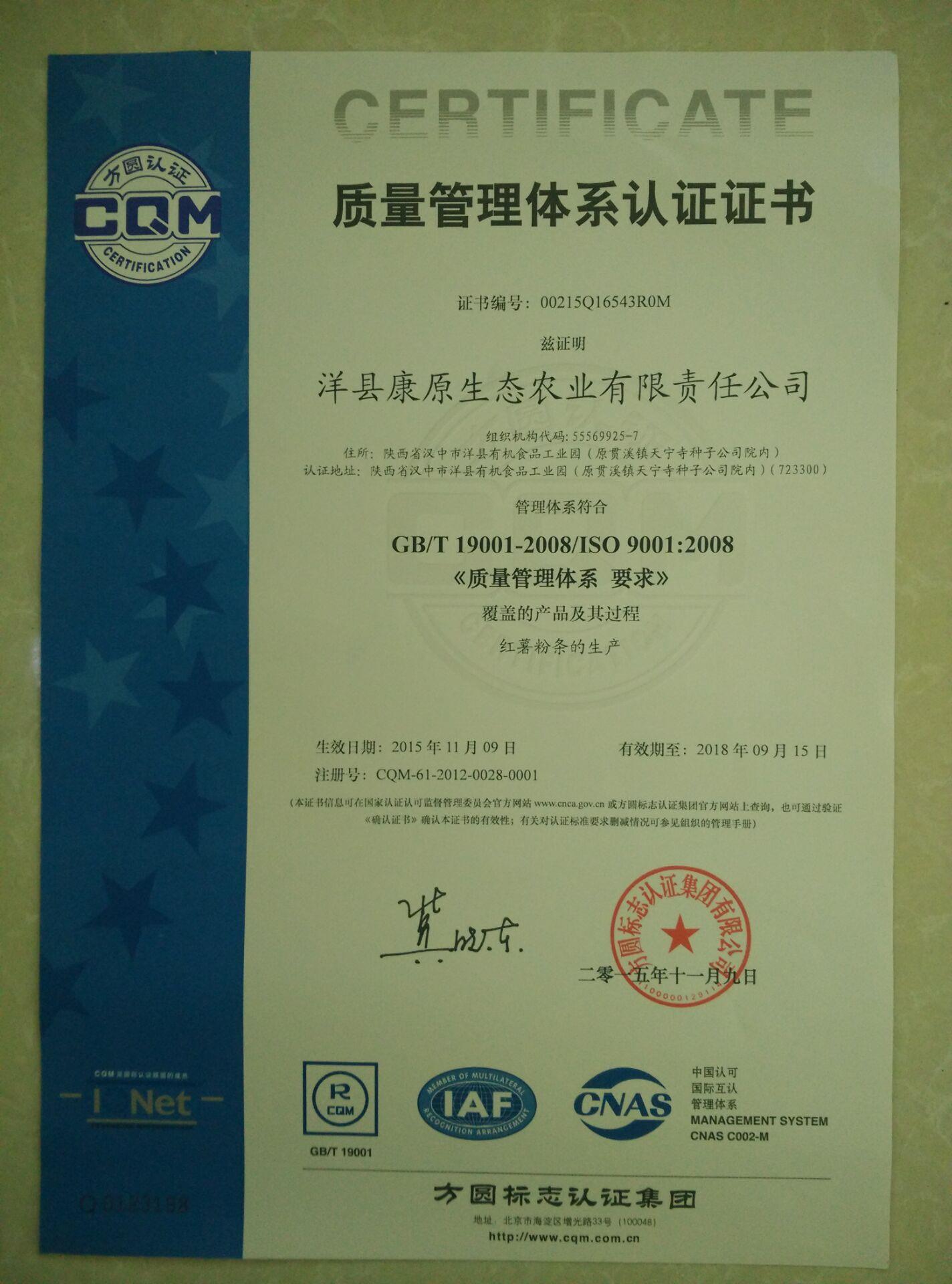 05-2015--9000认证