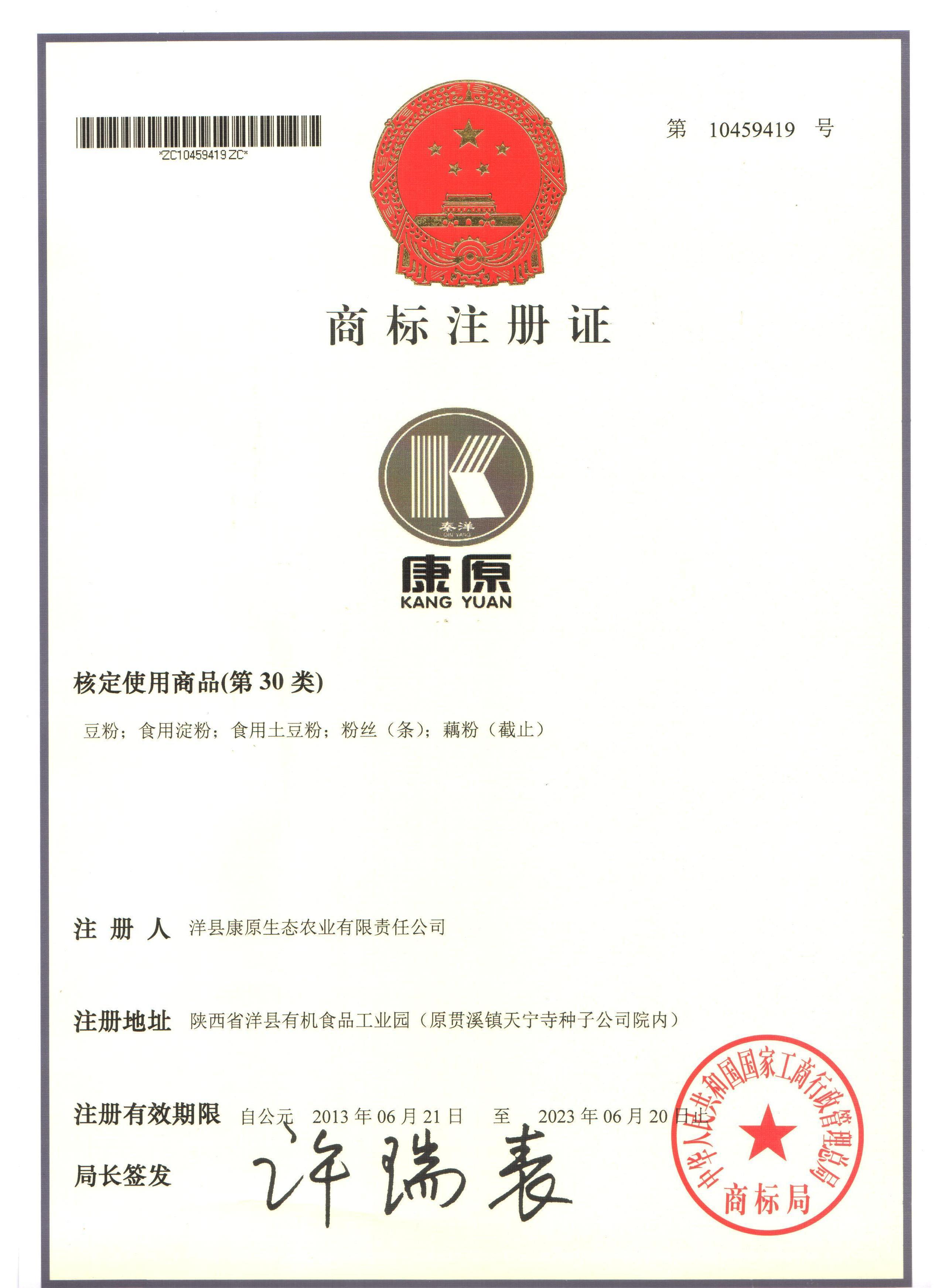 07-商标证书