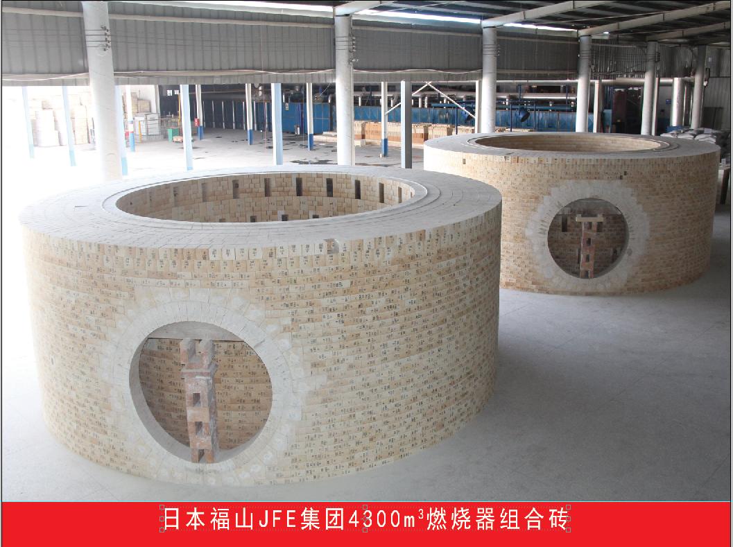 日本福山JFE集团4300m³高炉热风炉燃烧器组合砖