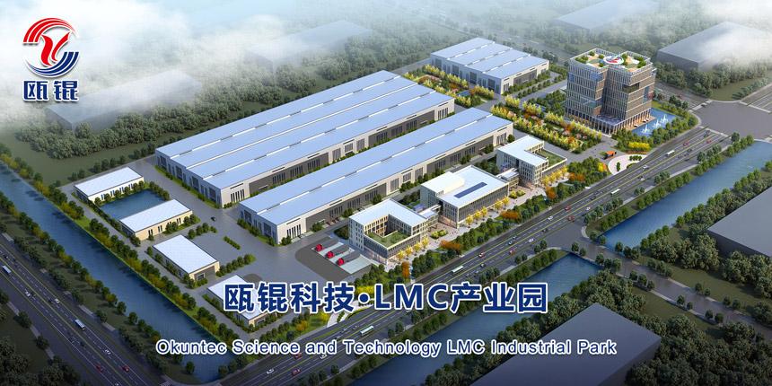 瓯锟科技LMC产业园860