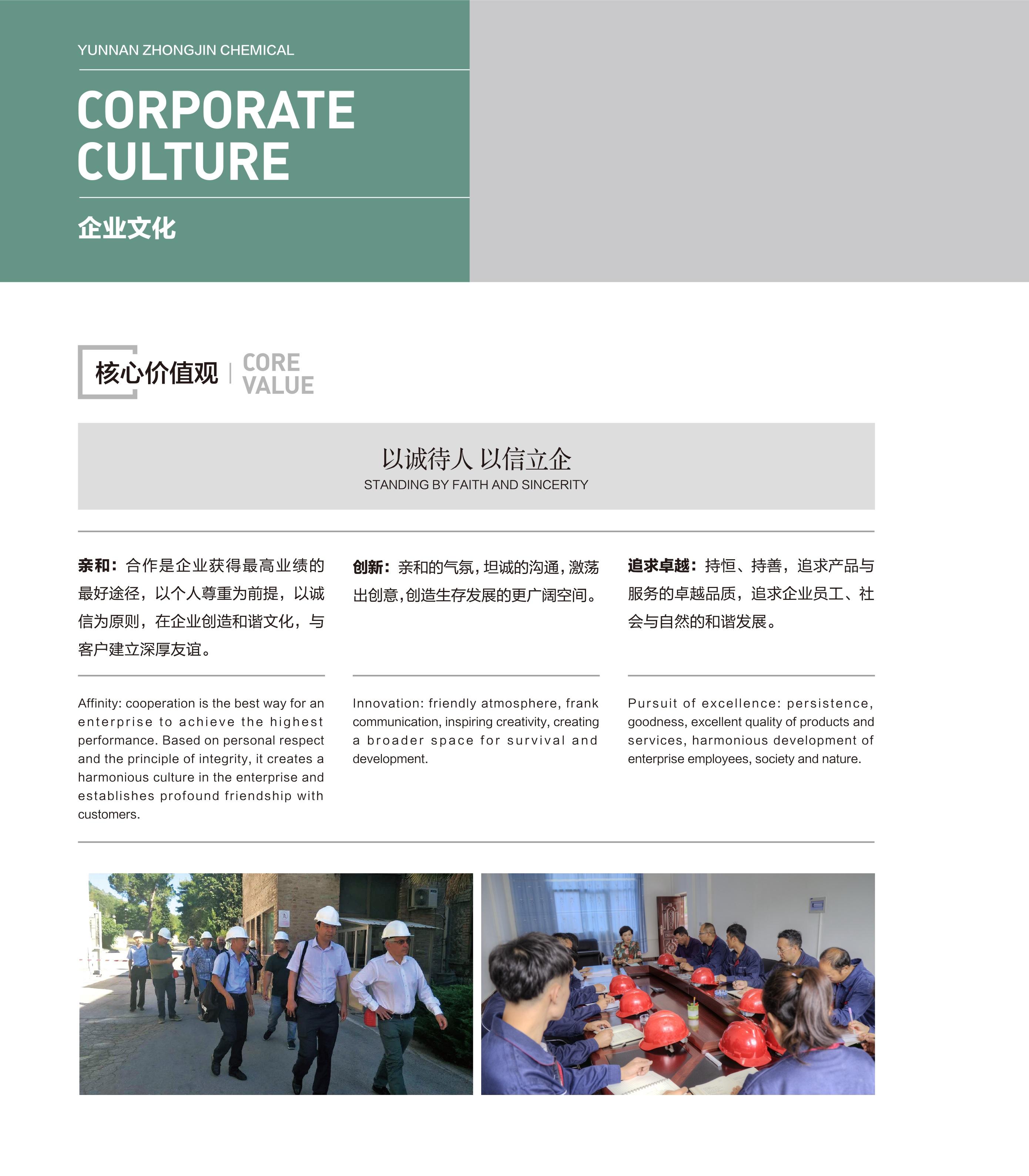 企業文化1