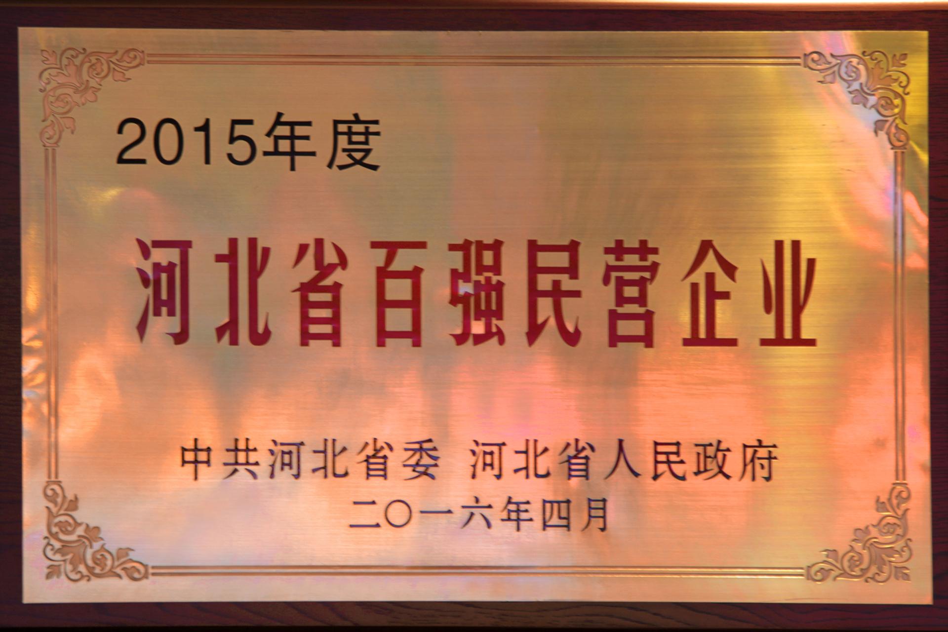 河北省百強民營企業