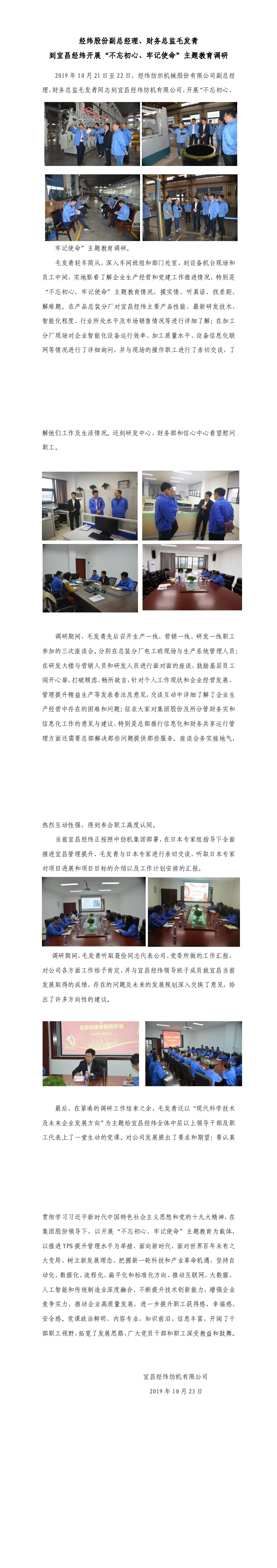 20191023毛发青到宜昌经纬开展主题教育调研-定_0