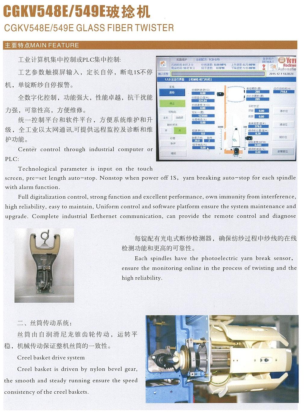 CGKV548E-549E产品详情三