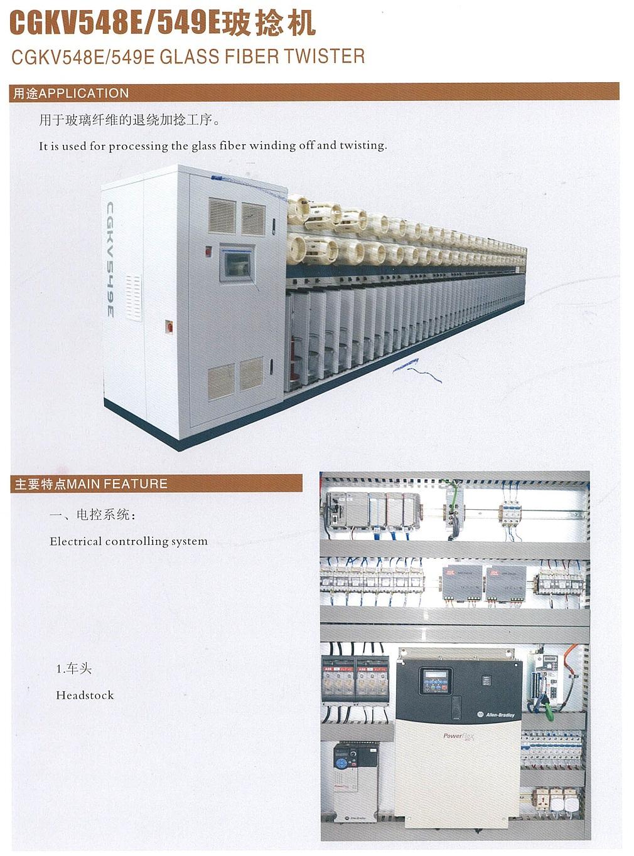 CGKV548E-549E产品详情一