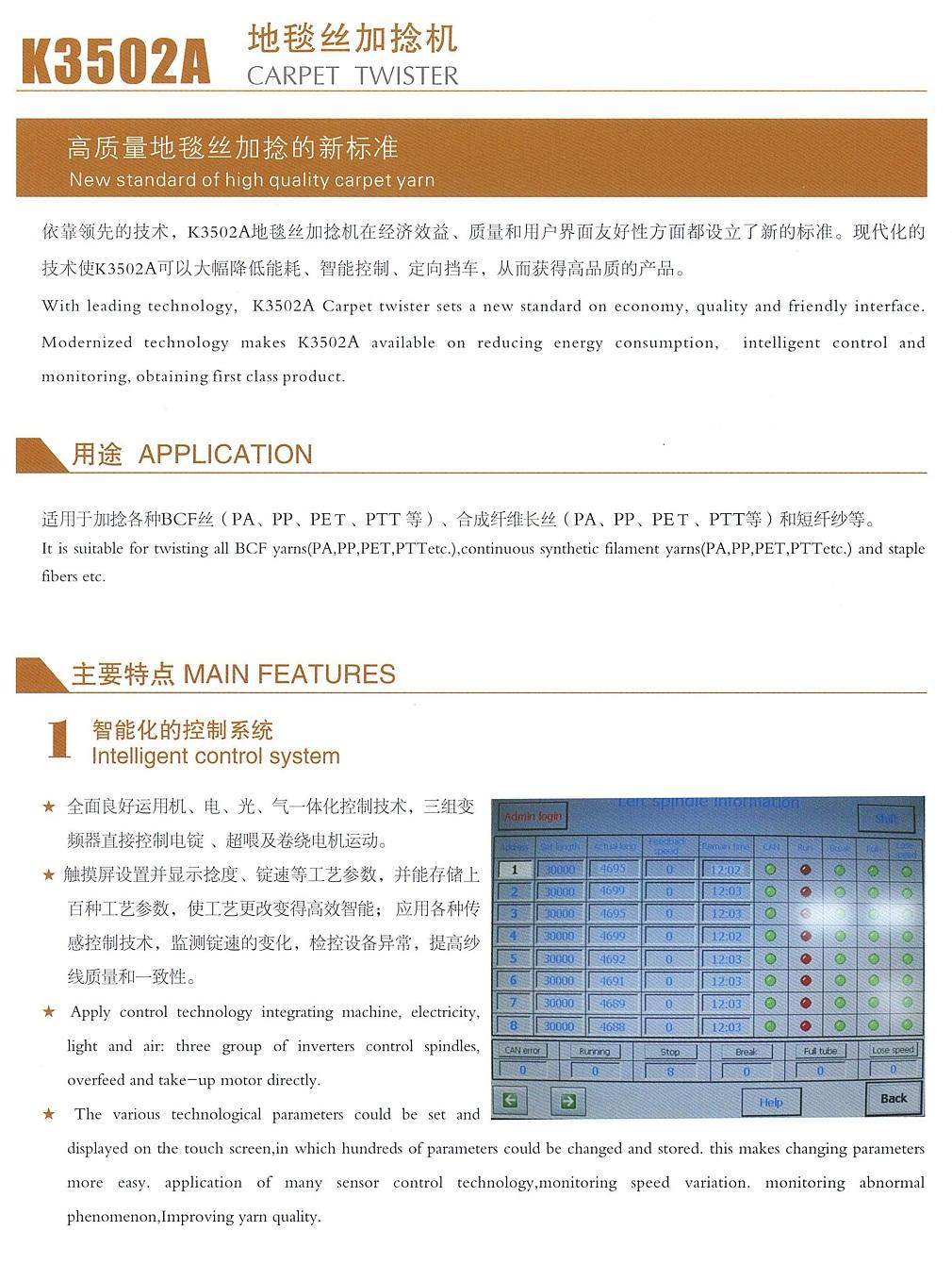 K3502A產品詳情二