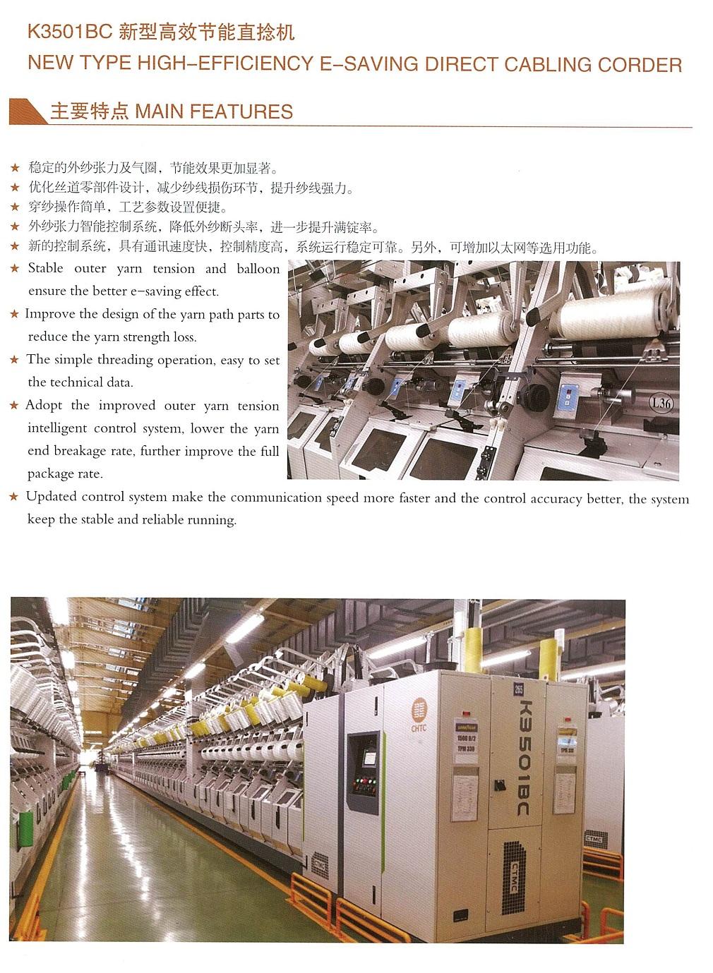 K3501E產品詳情四