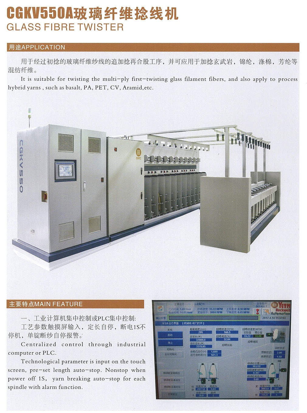 CGKV550A产品详情一
