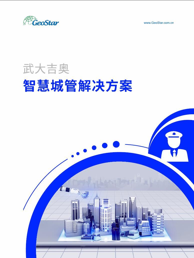 武大吉奥智慧城管解决方案—封面图