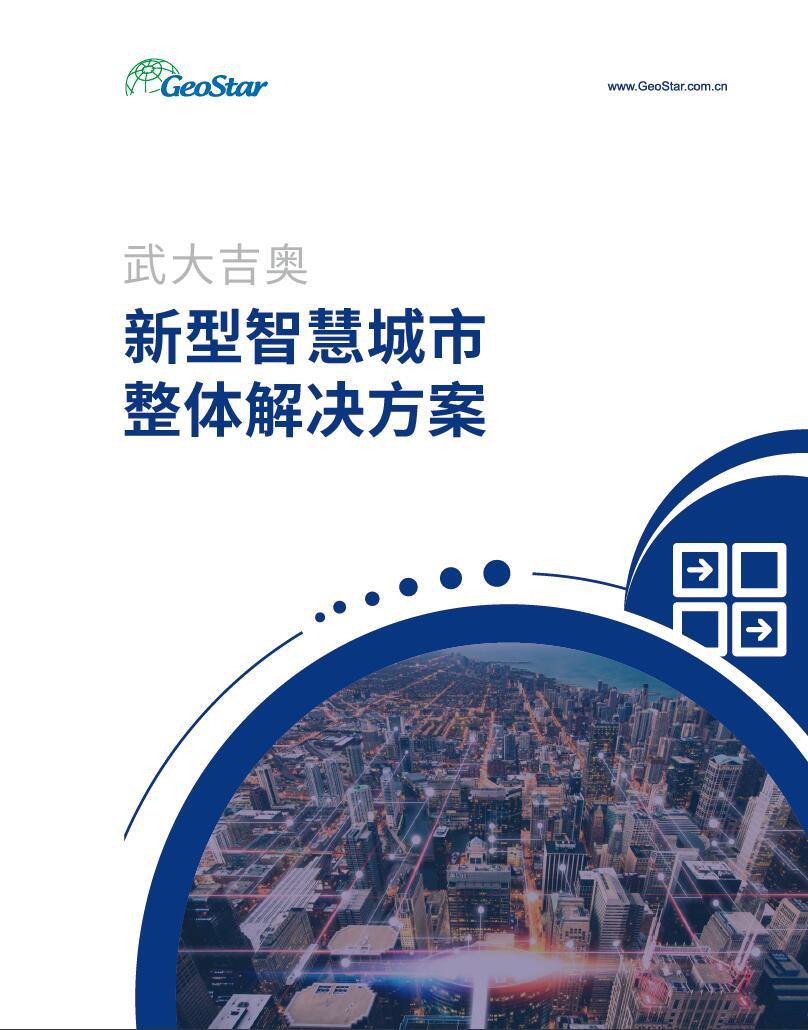 武大吉奥新型智慧城市整体解决方案-封面图
