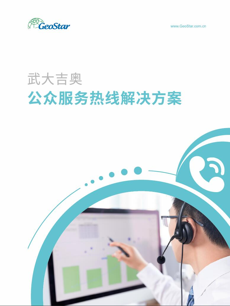 武大吉奧公眾服務熱線解決方案-封面圖