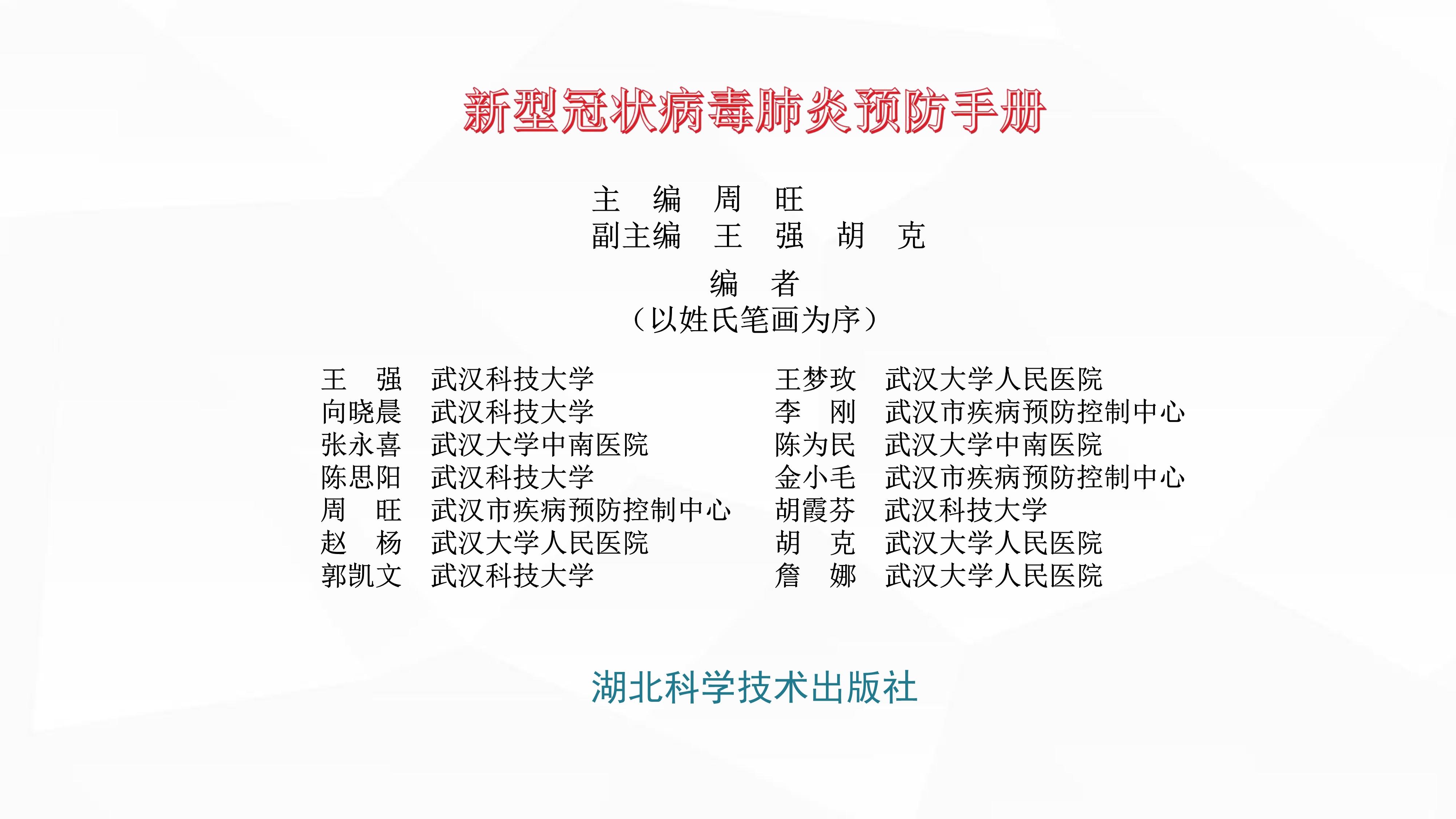 新型冠状病毒肺炎预防手册_2