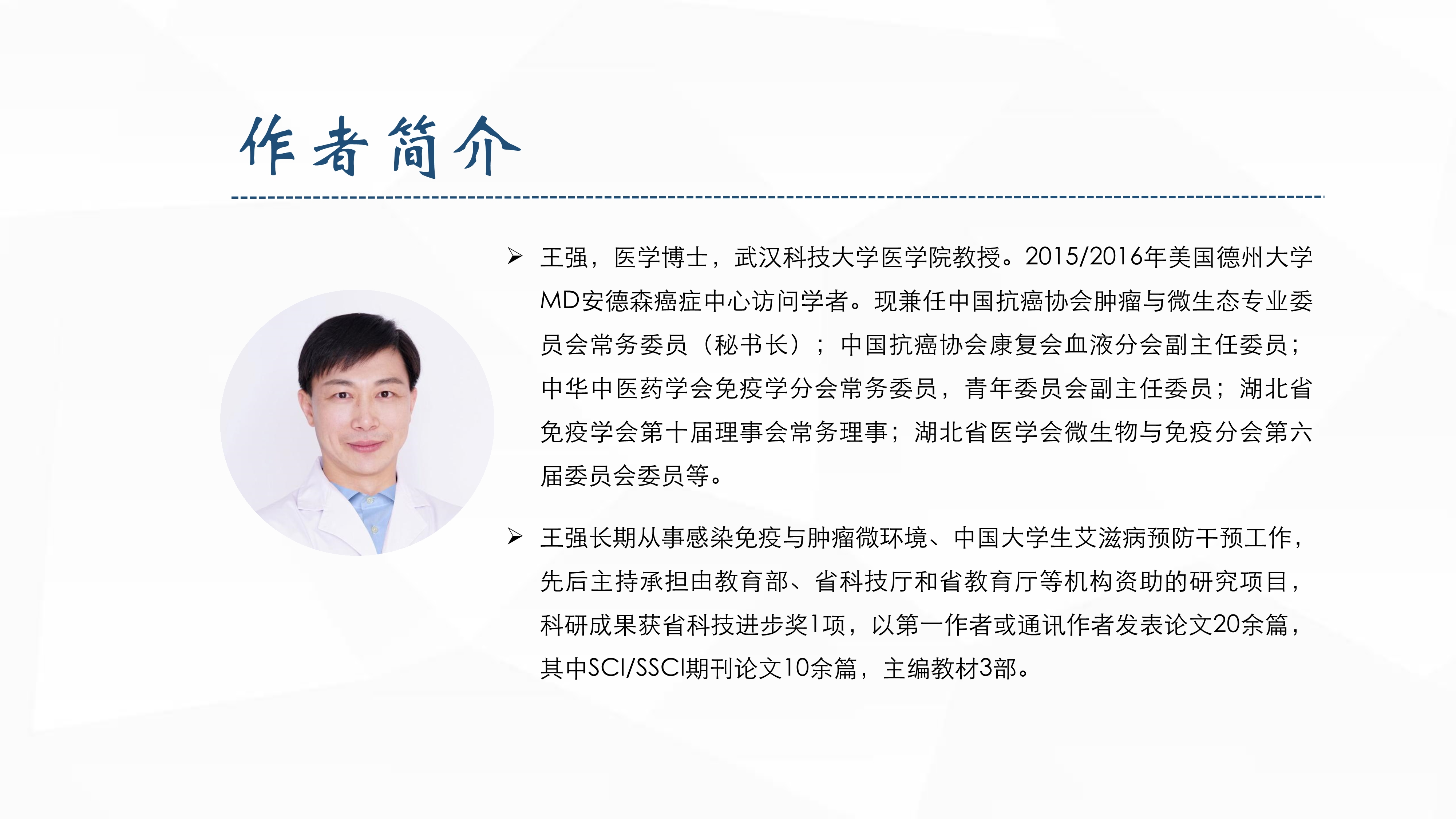 新型冠状病毒肺炎预防手册_4