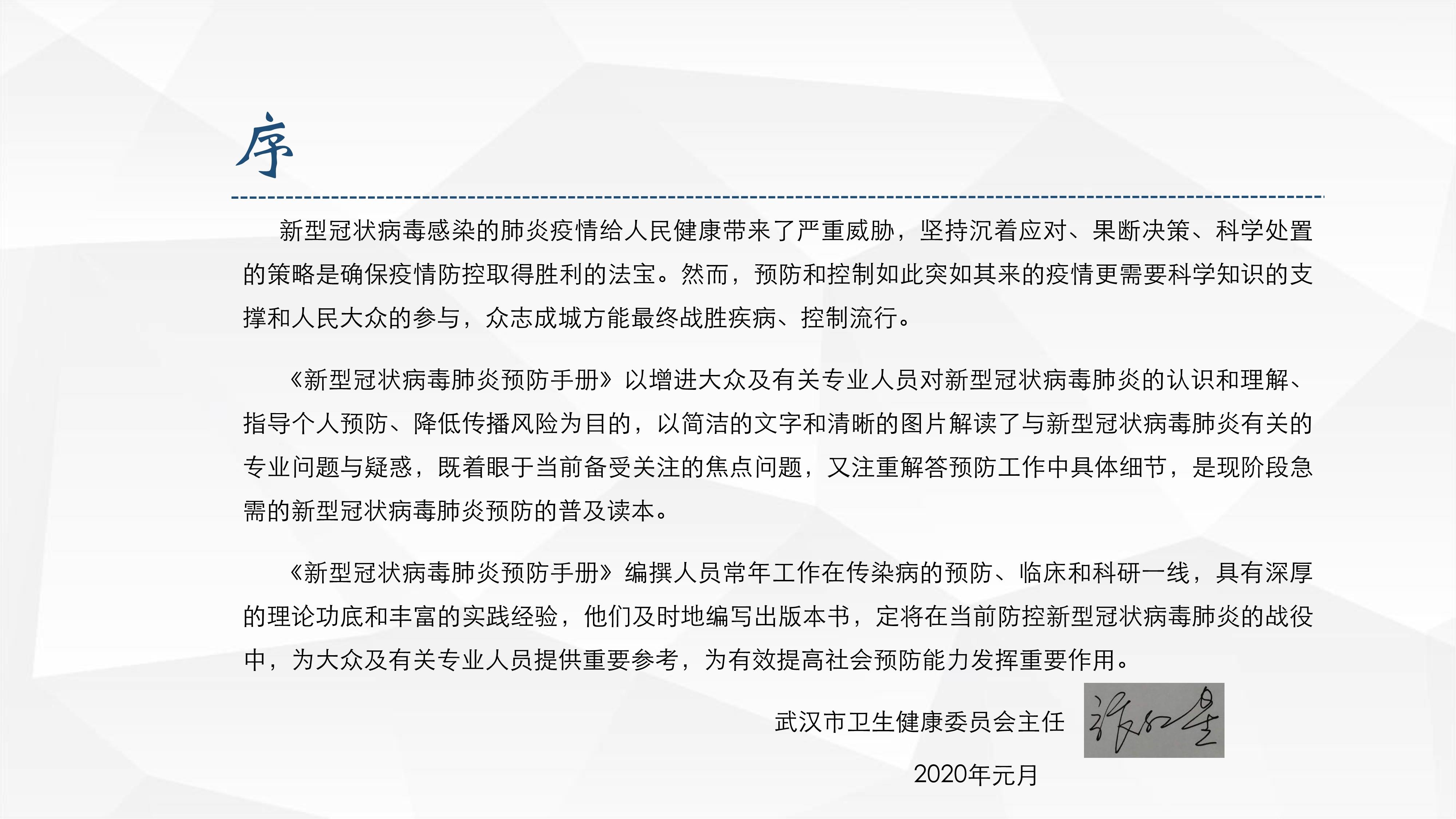新型冠状病毒肺炎预防手册_6