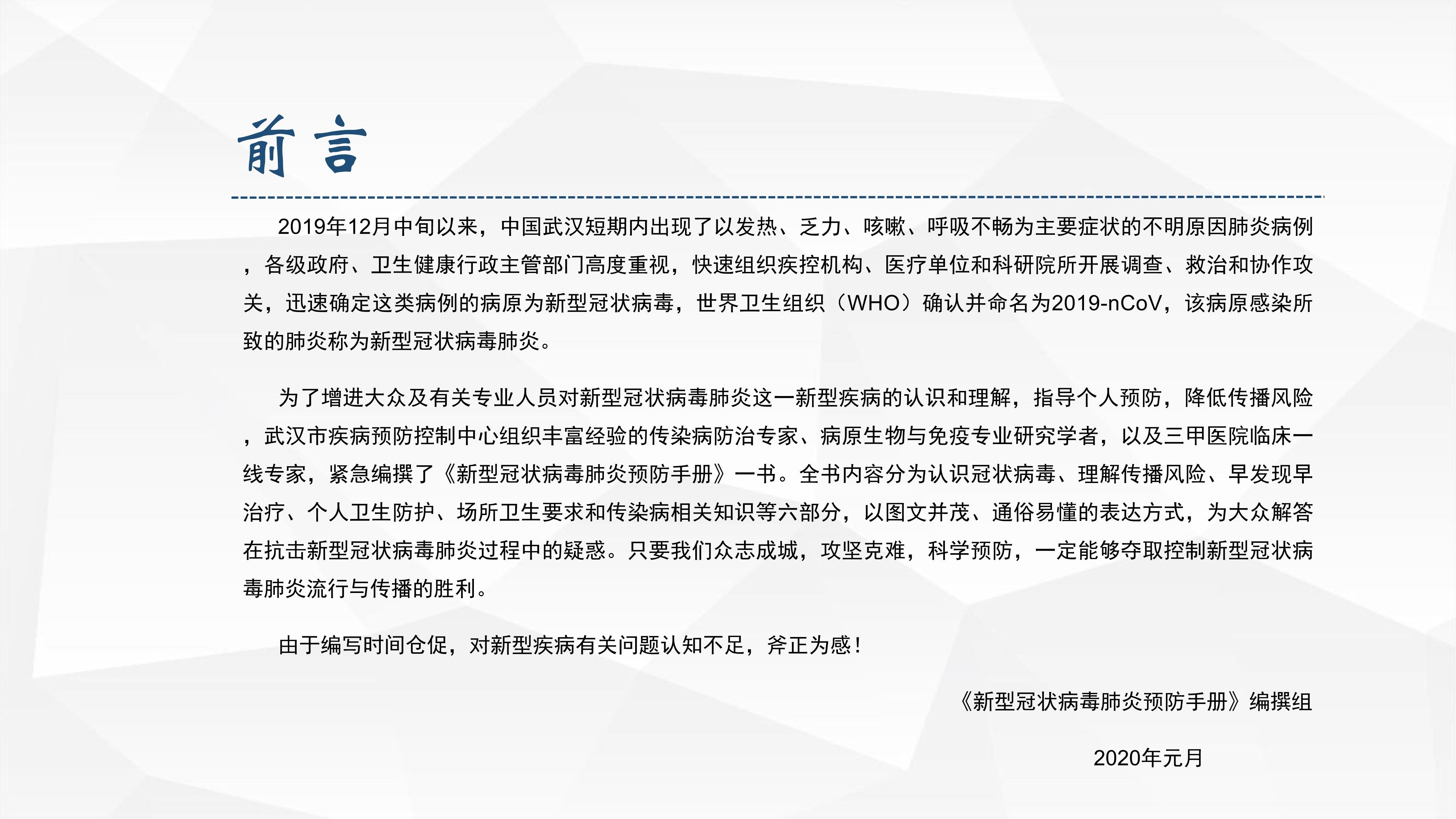 新型冠状病毒肺炎预防手册_7