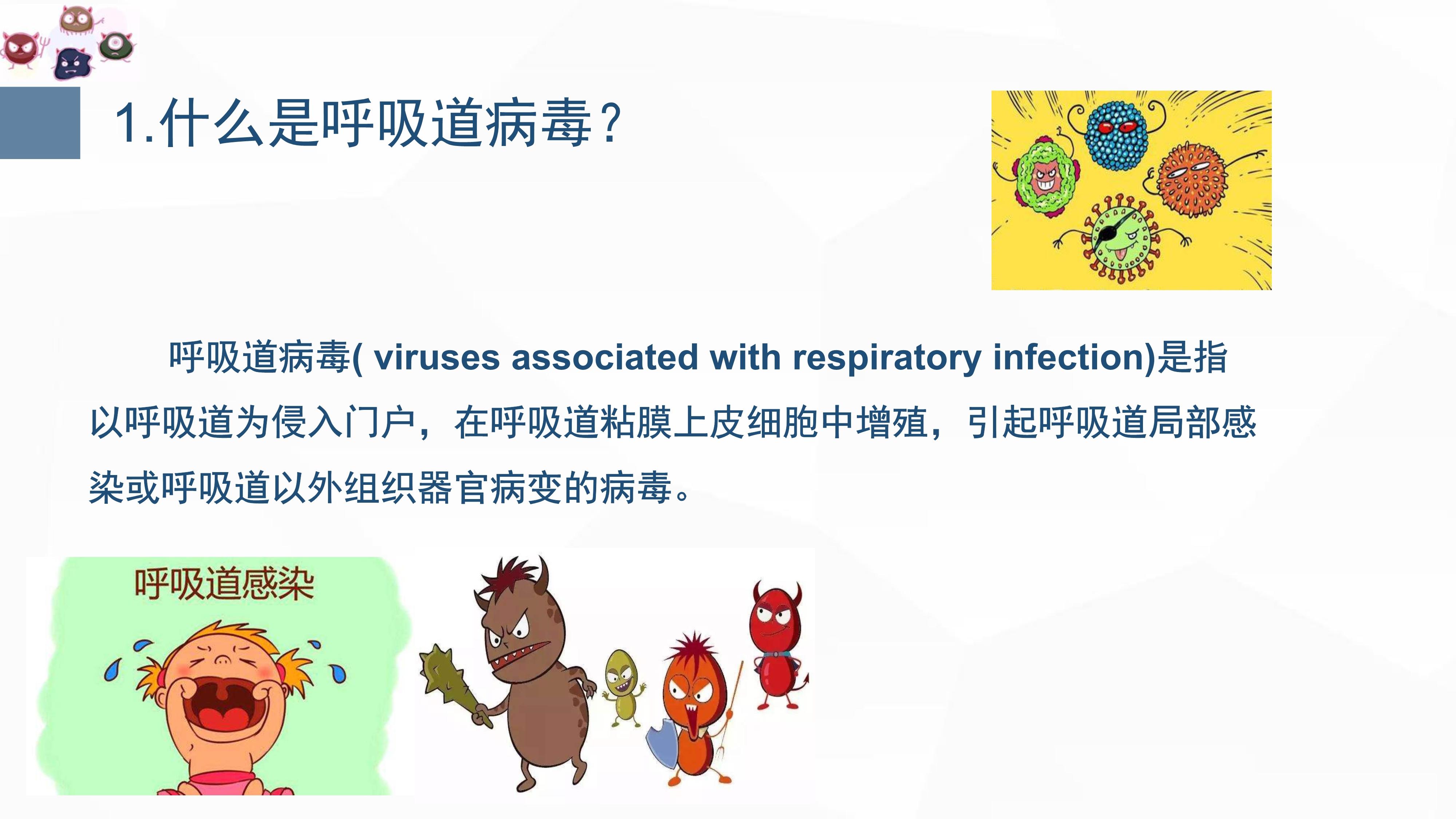 新型冠状病毒肺炎预防手册_10