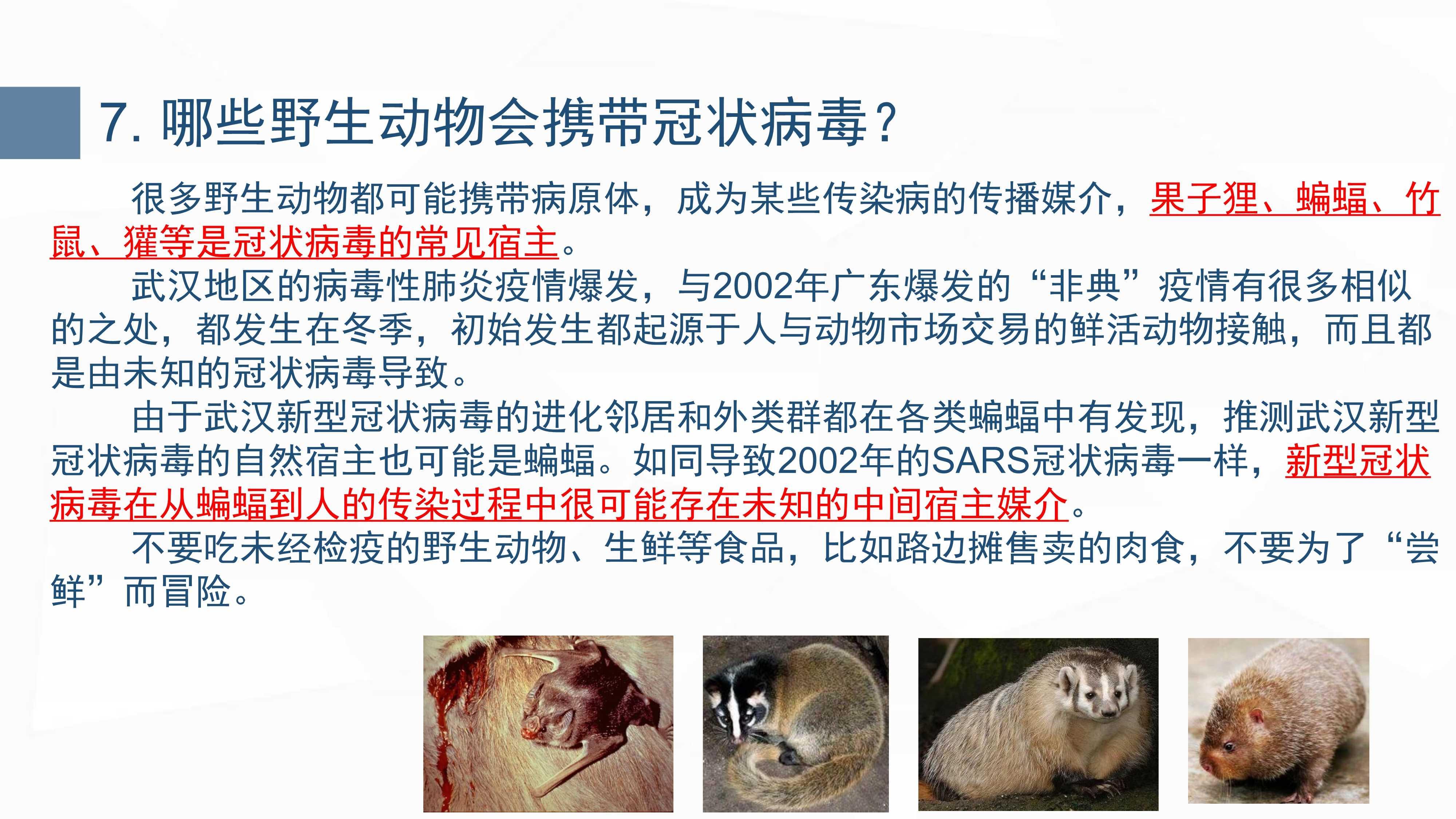 新型冠状病毒肺炎预防手册_15