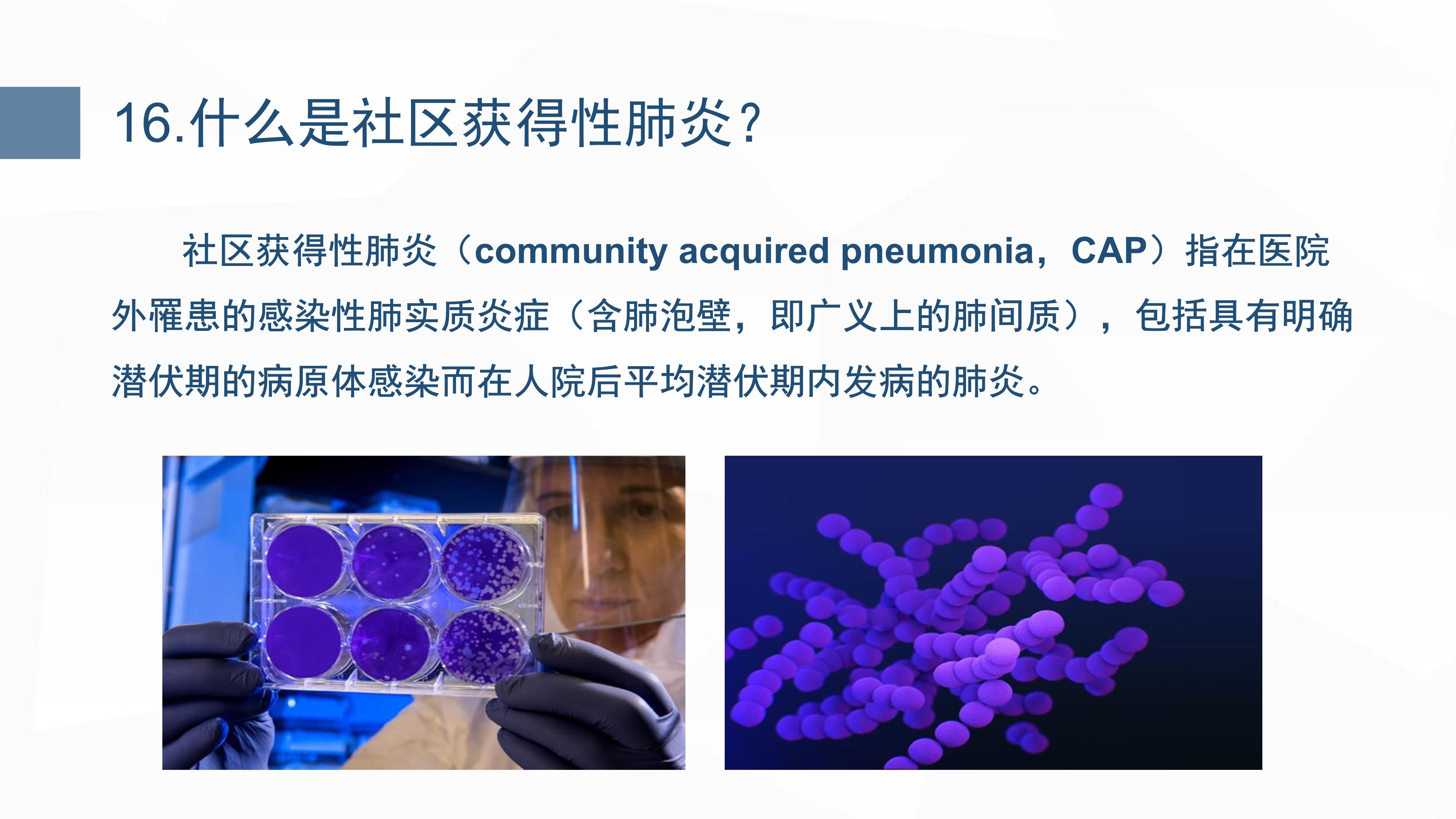 新型冠状病毒肺炎预防手册_23
