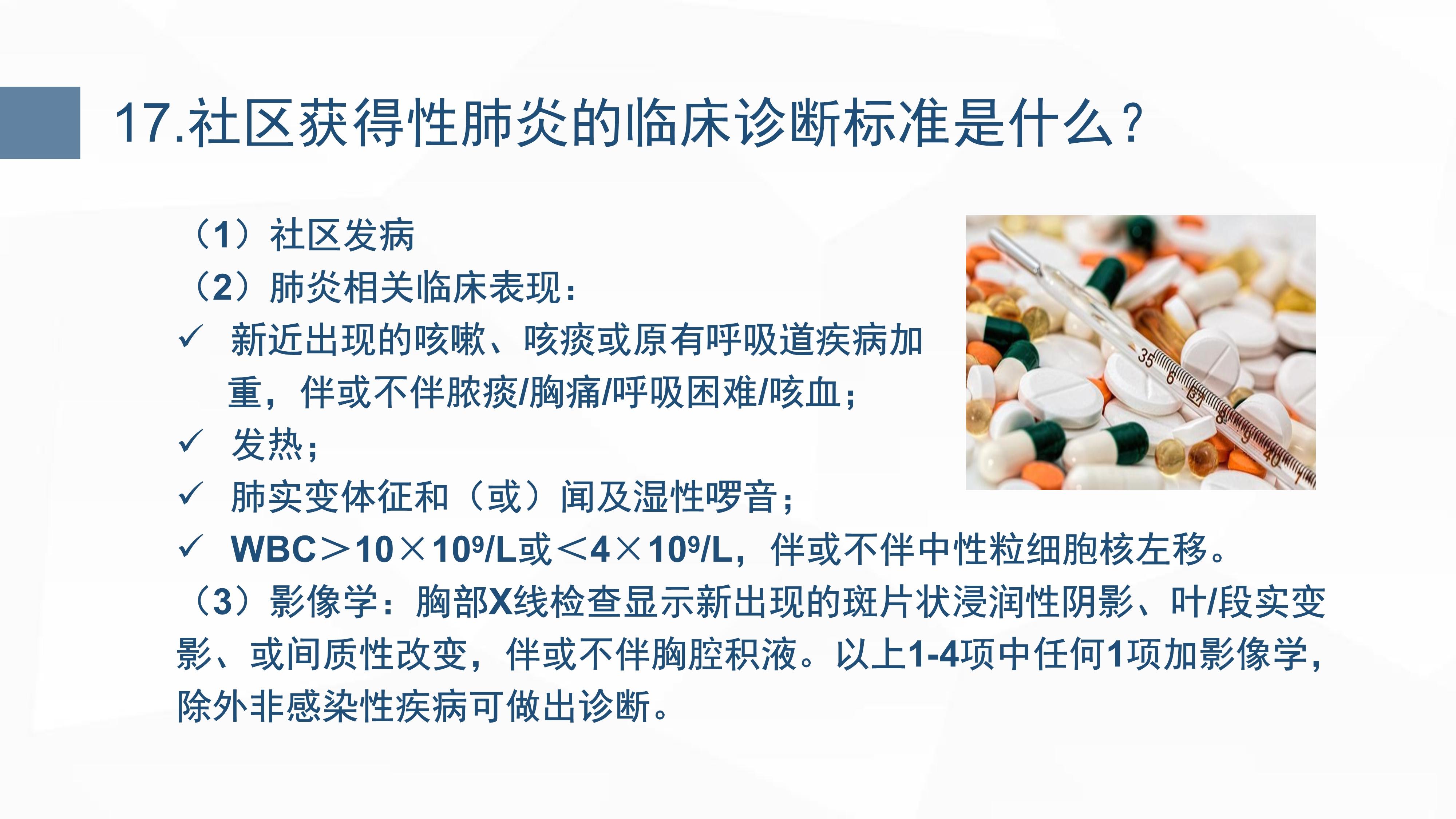 新型冠状病毒肺炎预防手册_24