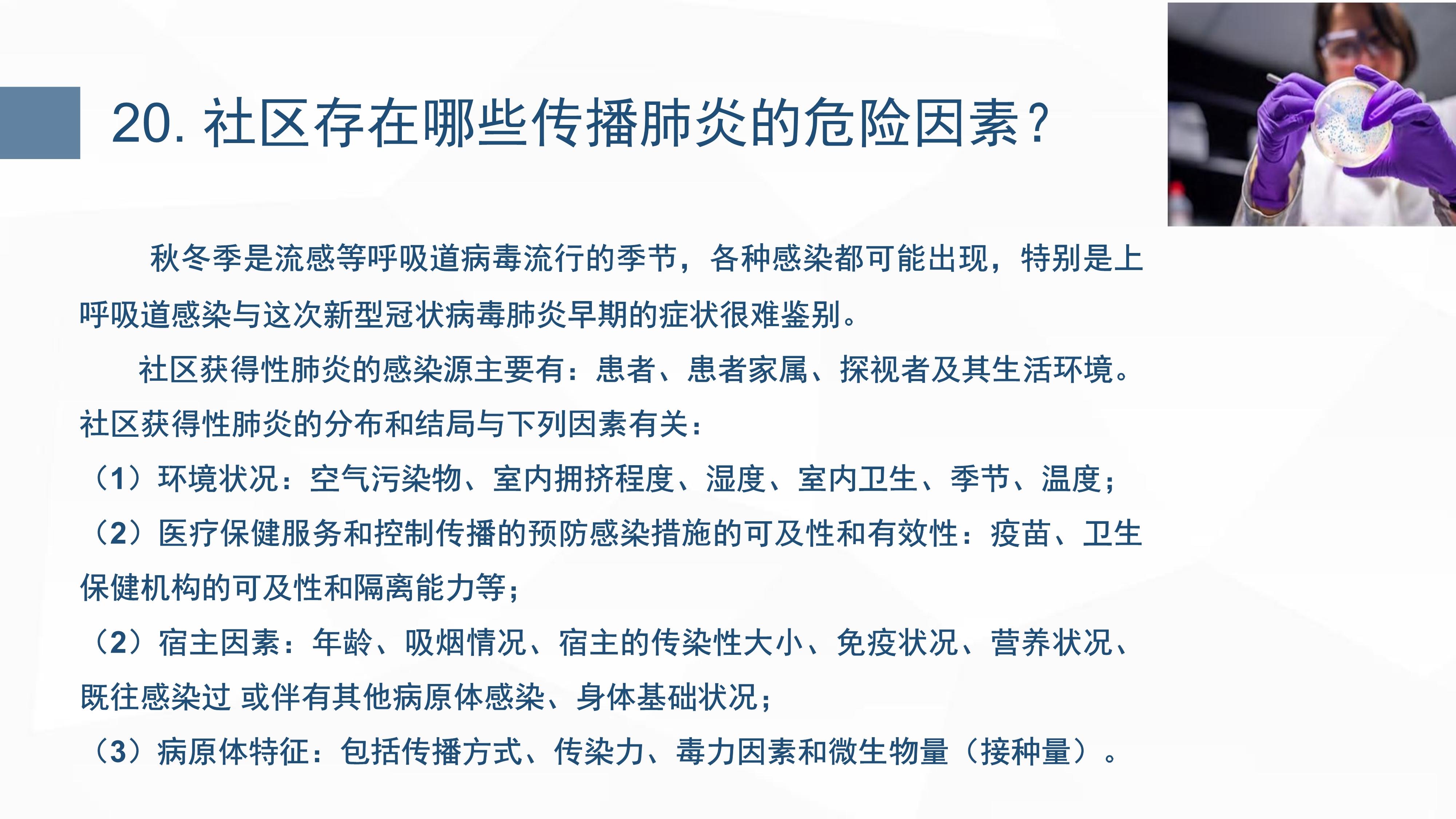 新型冠状病毒肺炎预防手册_27