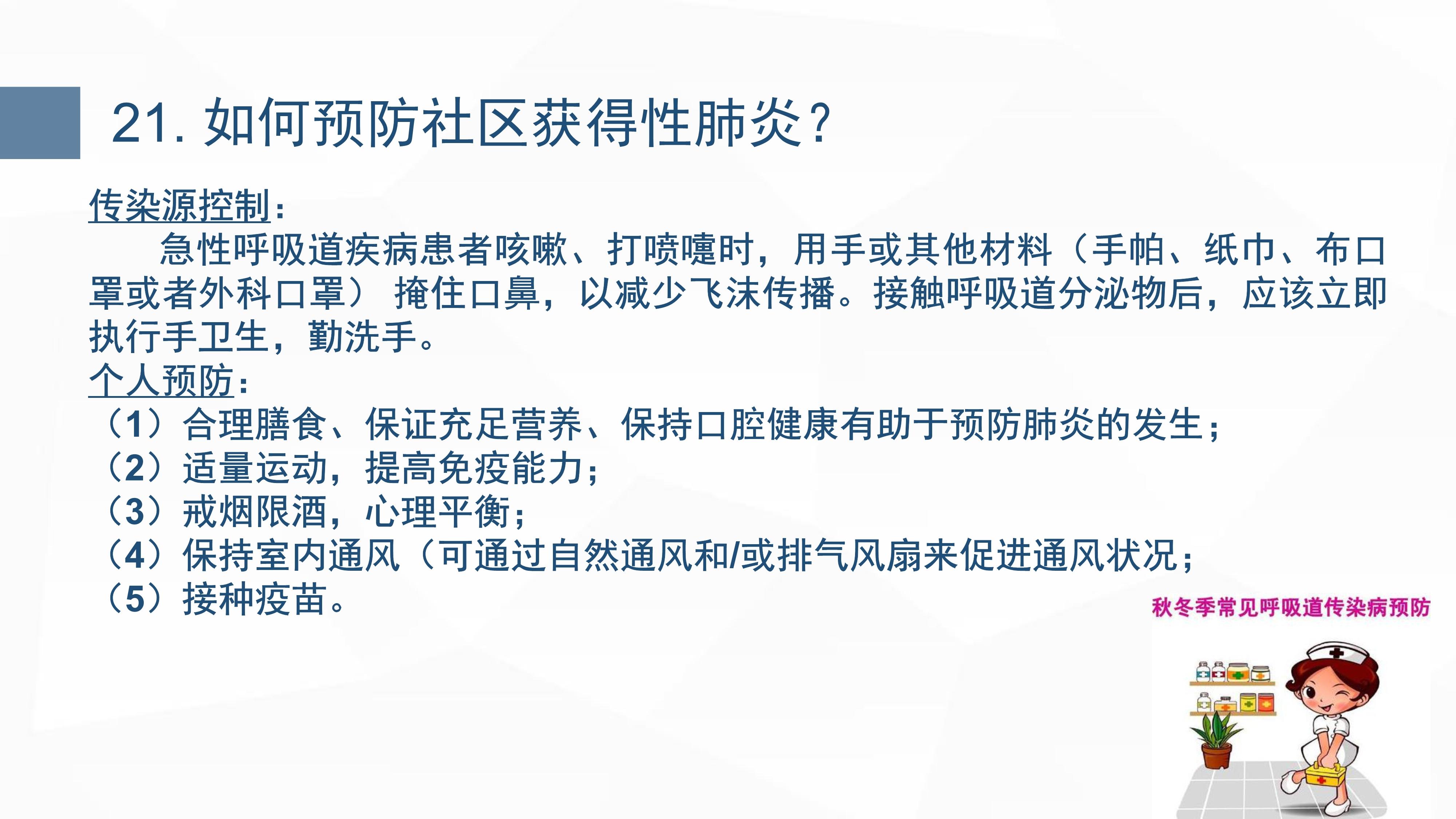 新型冠状病毒肺炎预防手册_28