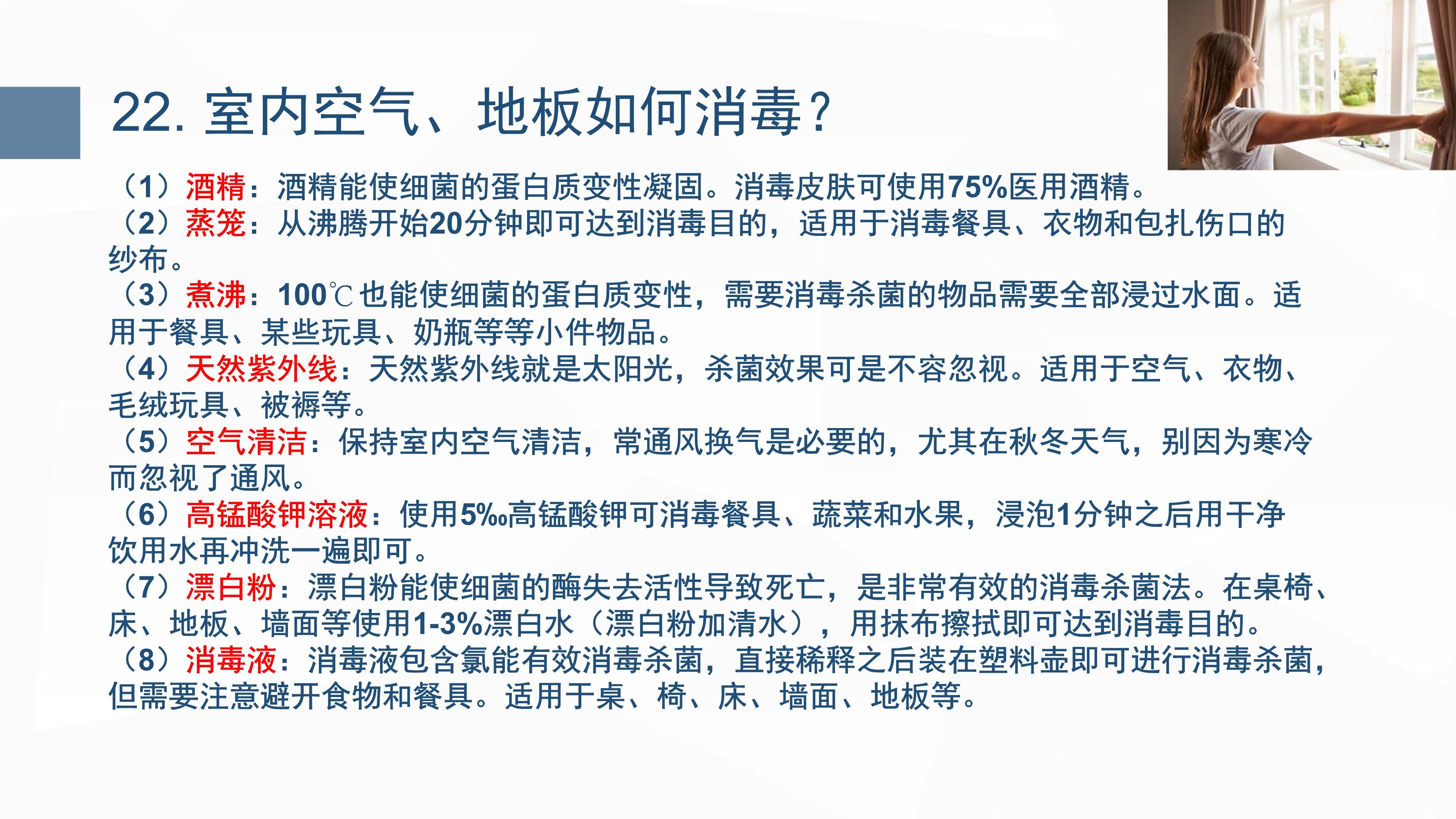 新型冠状病毒肺炎预防手册_29