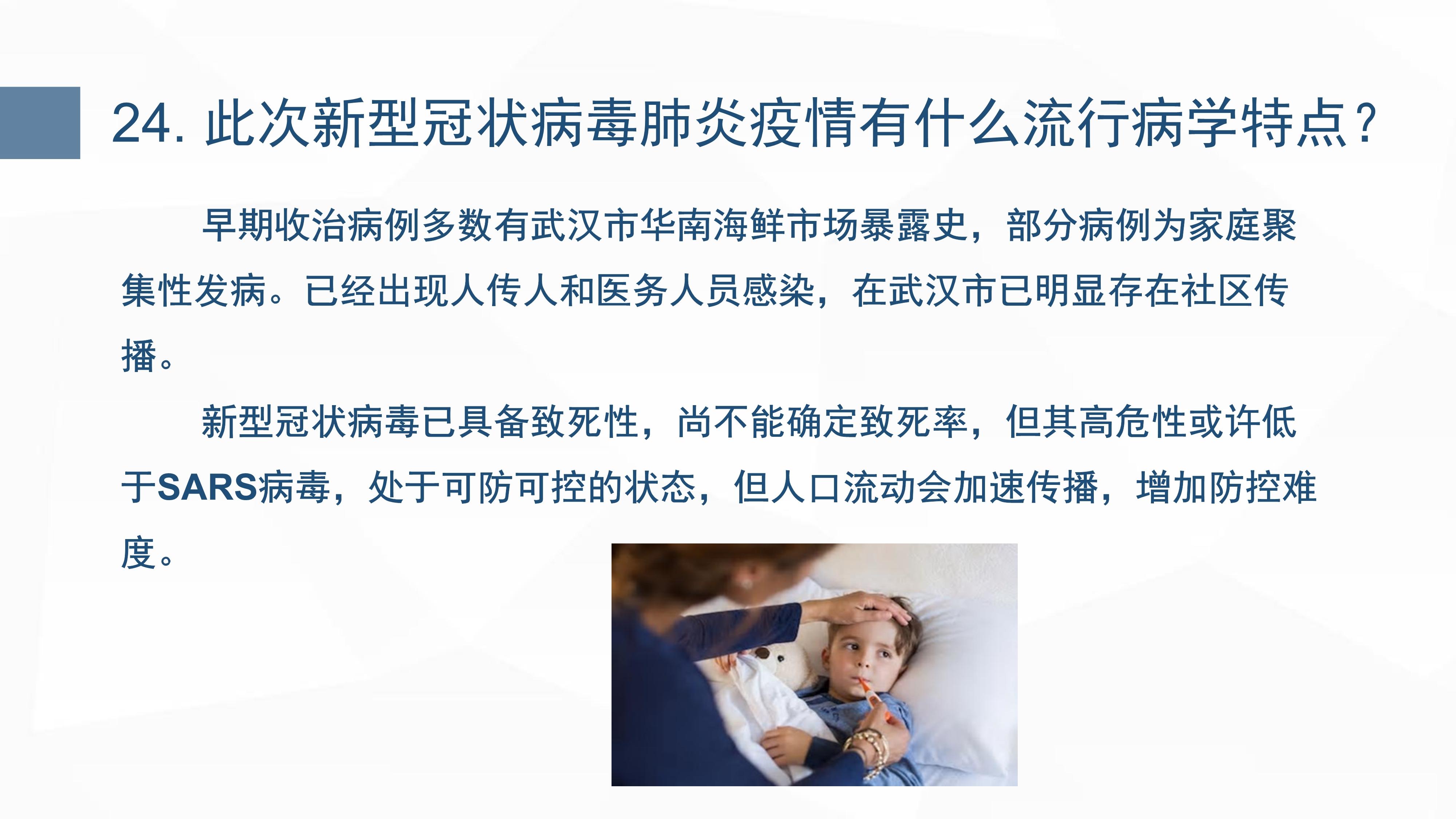 新型冠状病毒肺炎预防手册_31