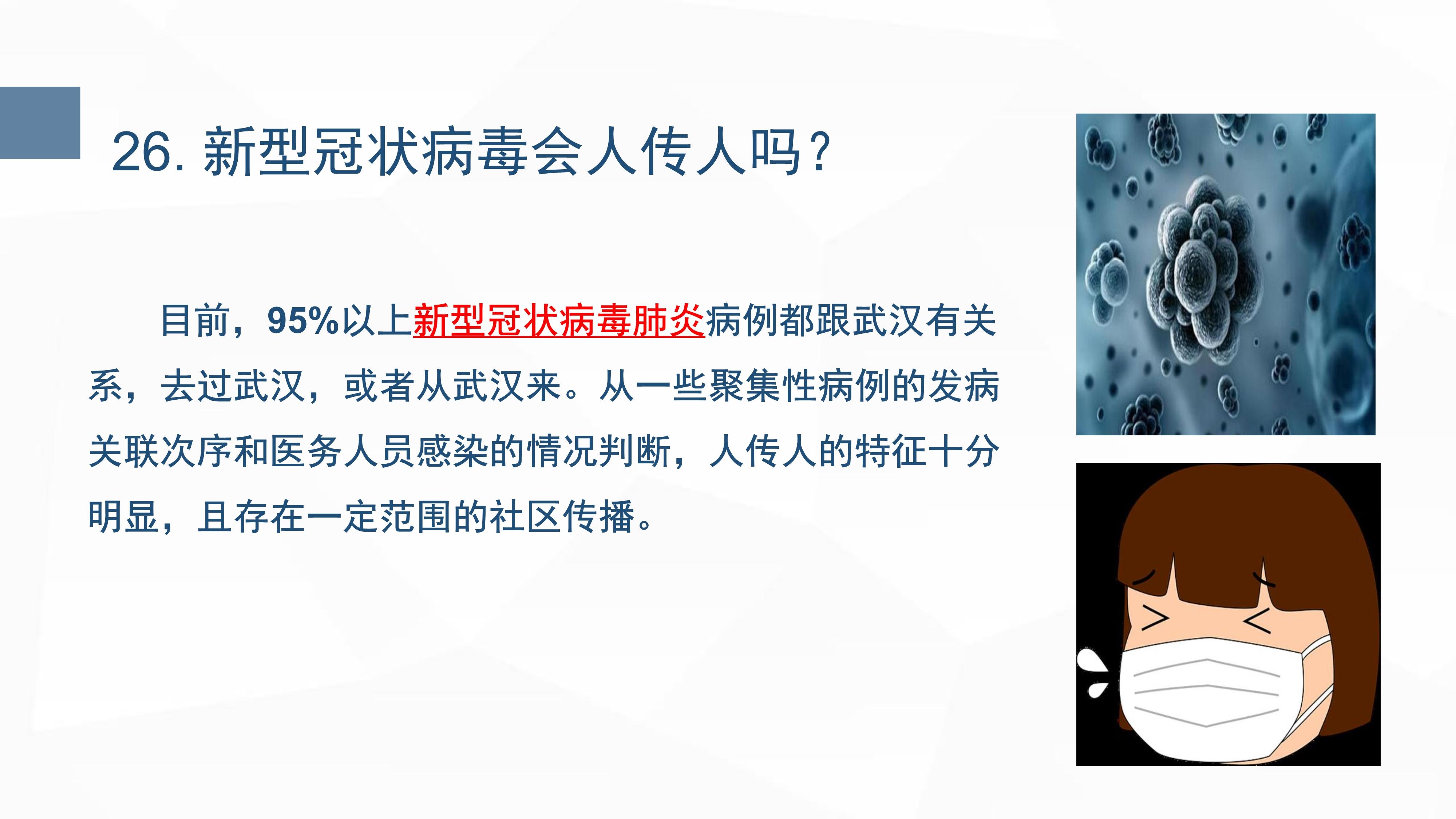 新型冠状病毒肺炎预防手册_33