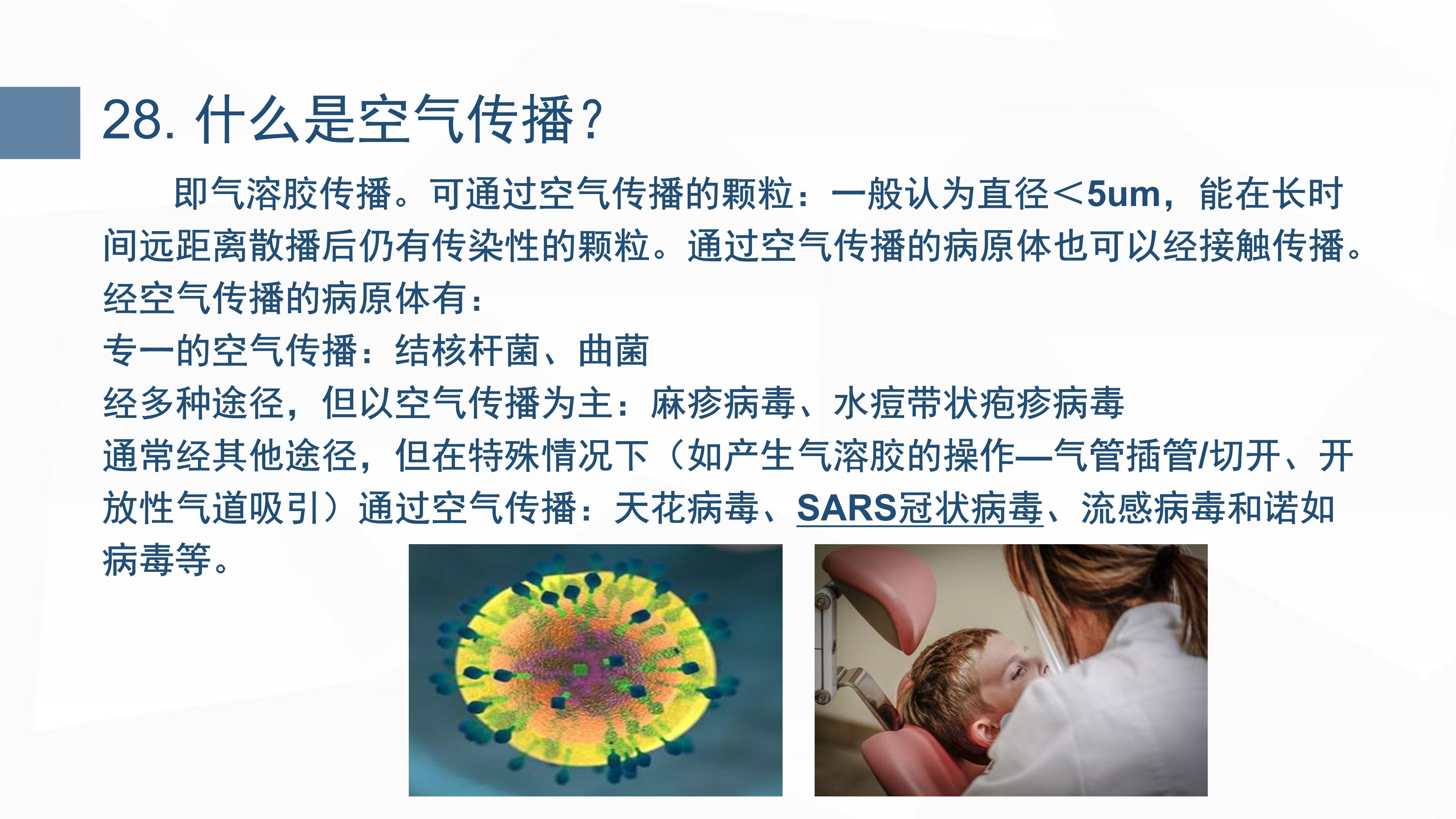 新型冠状病毒肺炎预防手册_35