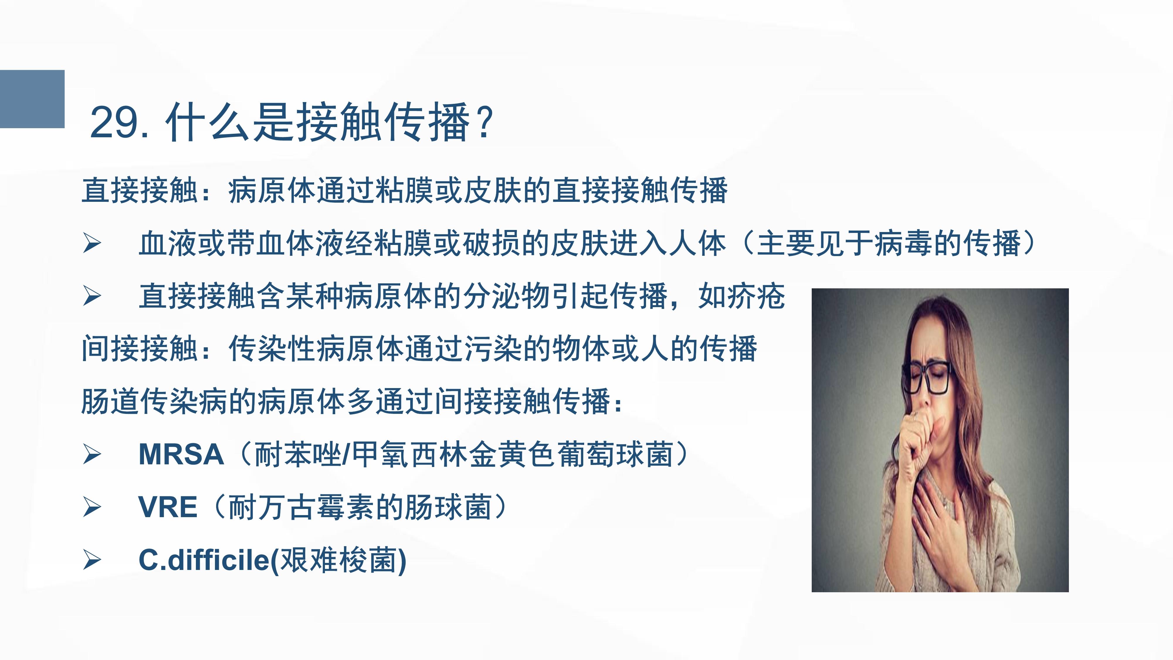新型冠状病毒肺炎预防手册_36