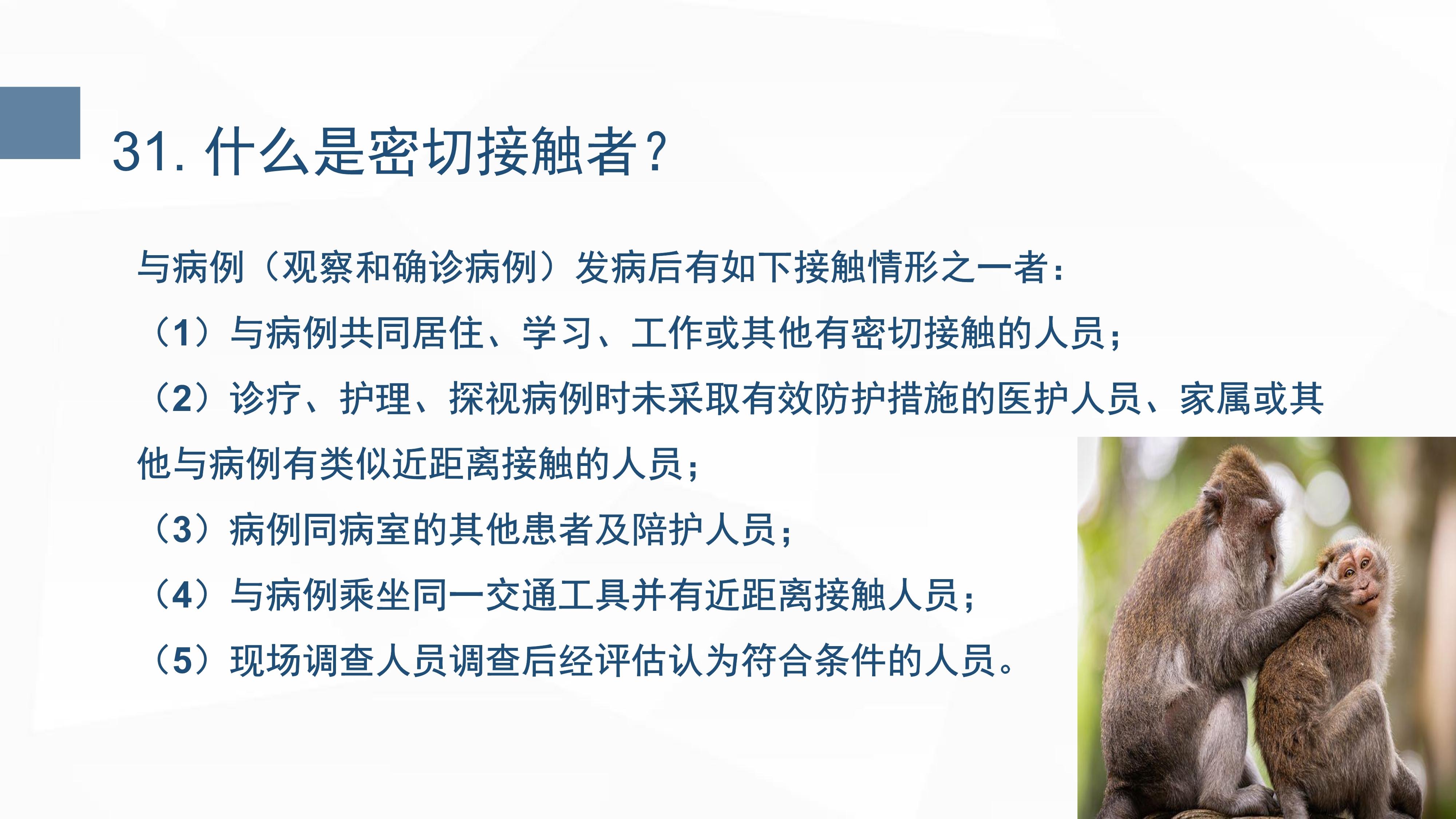 新型冠状病毒肺炎预防手册_38