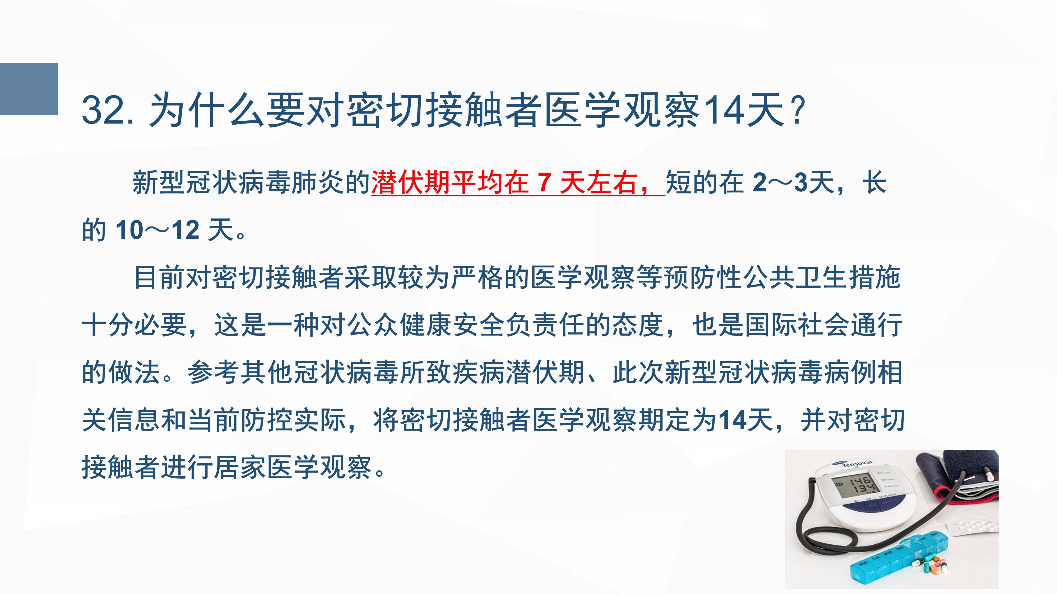 新型冠状病毒肺炎预防手册_39