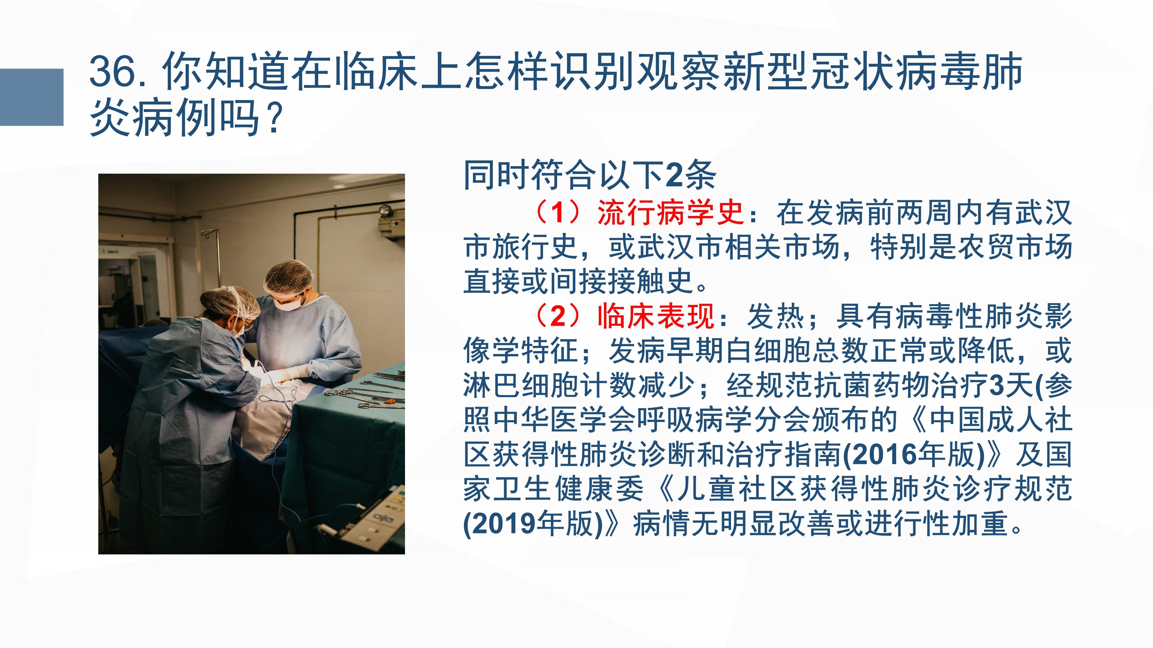 新型冠状病毒肺炎预防手册_44