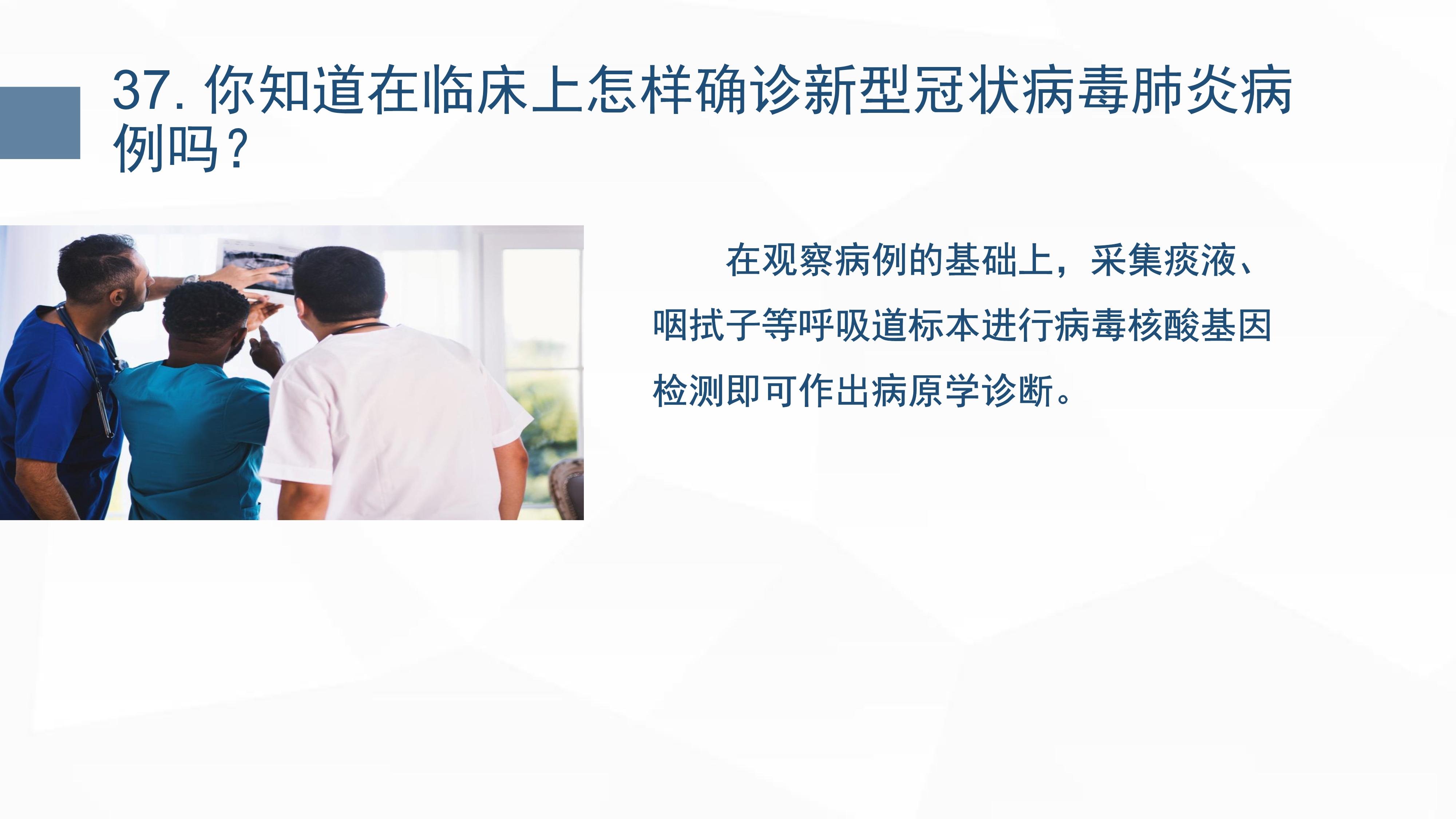 新型冠状病毒肺炎预防手册_45