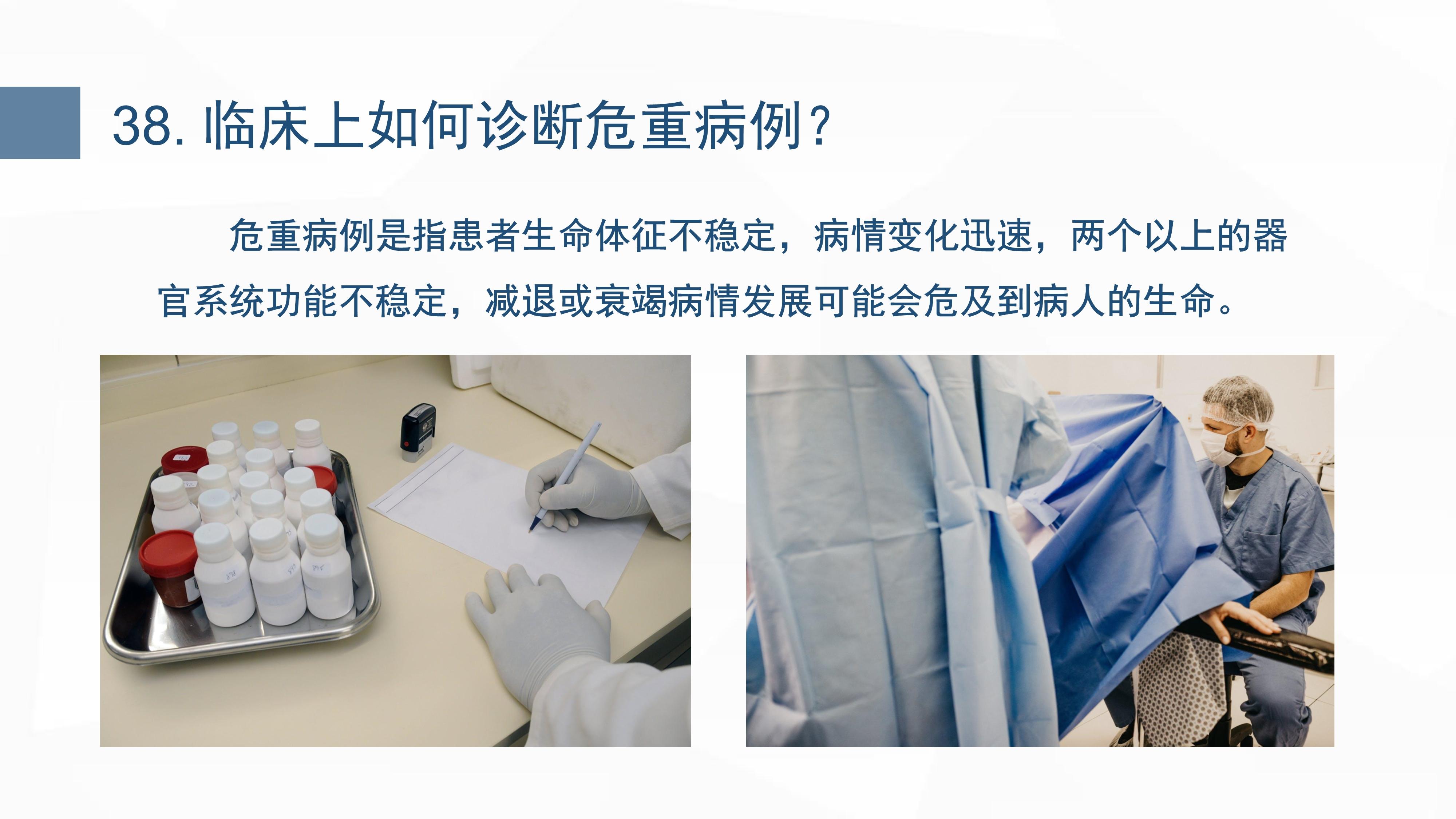 新型冠状病毒肺炎预防手册_46