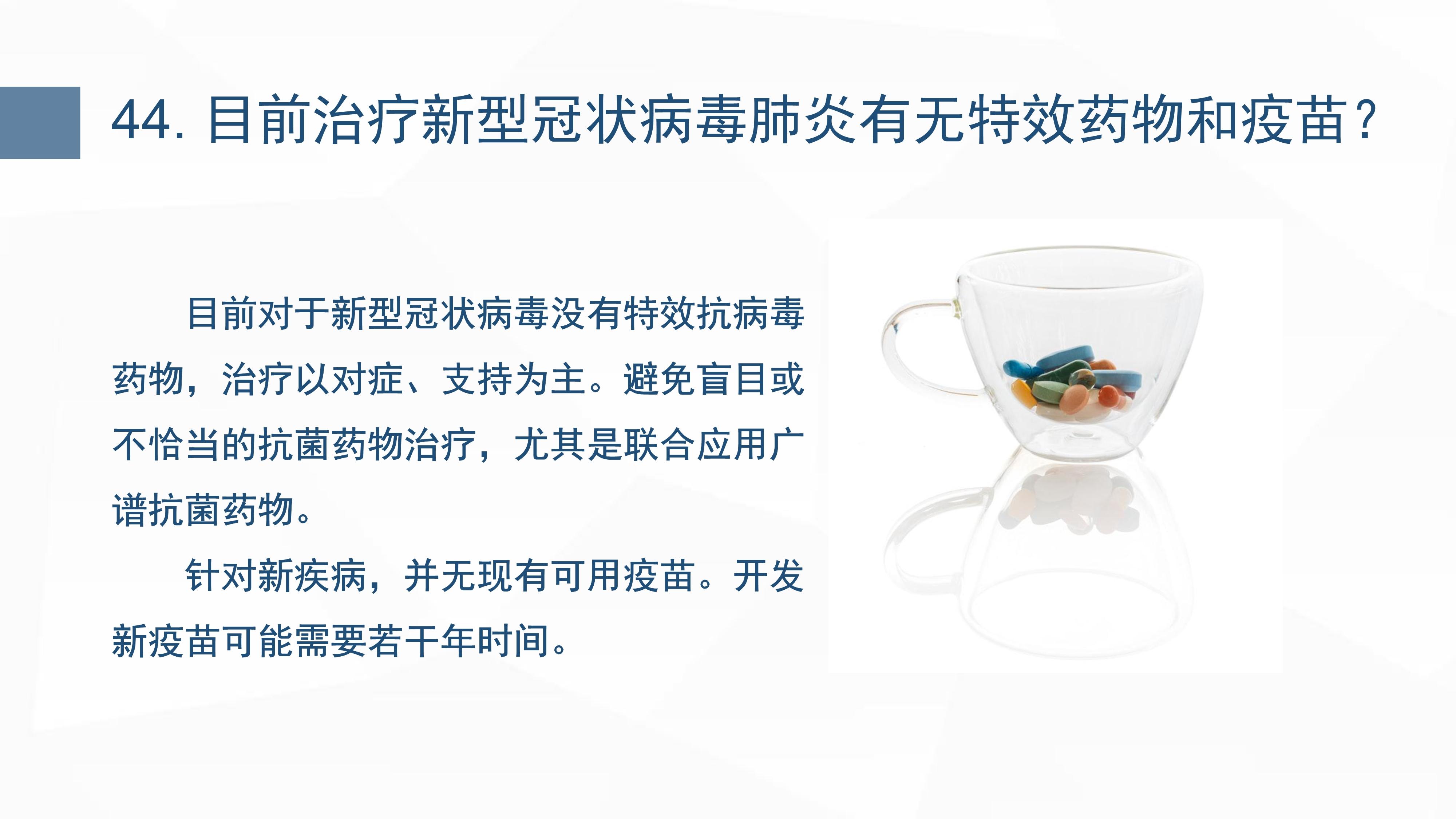 新型冠状病毒肺炎预防手册_52