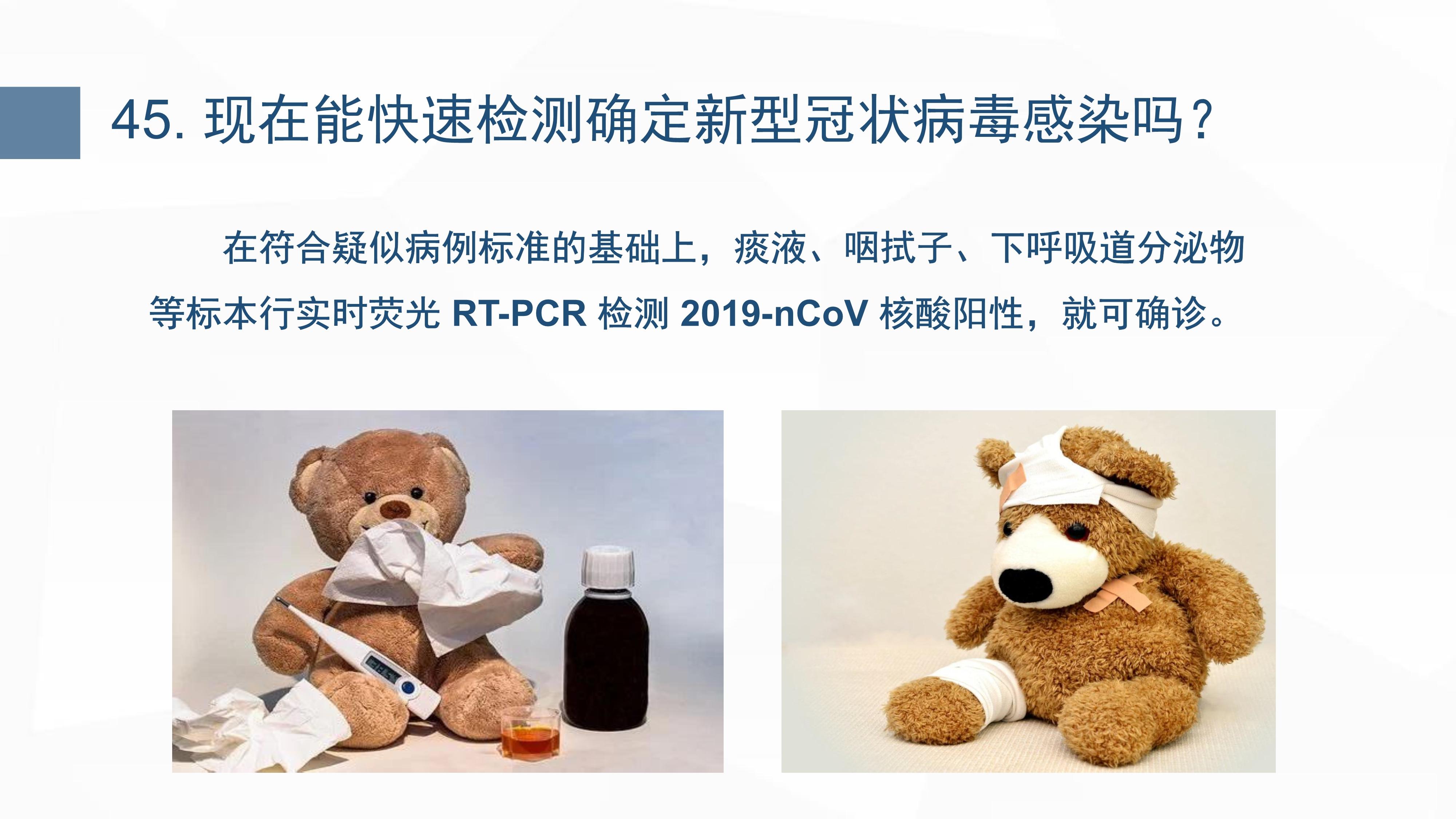 新型冠状病毒肺炎预防手册_53
