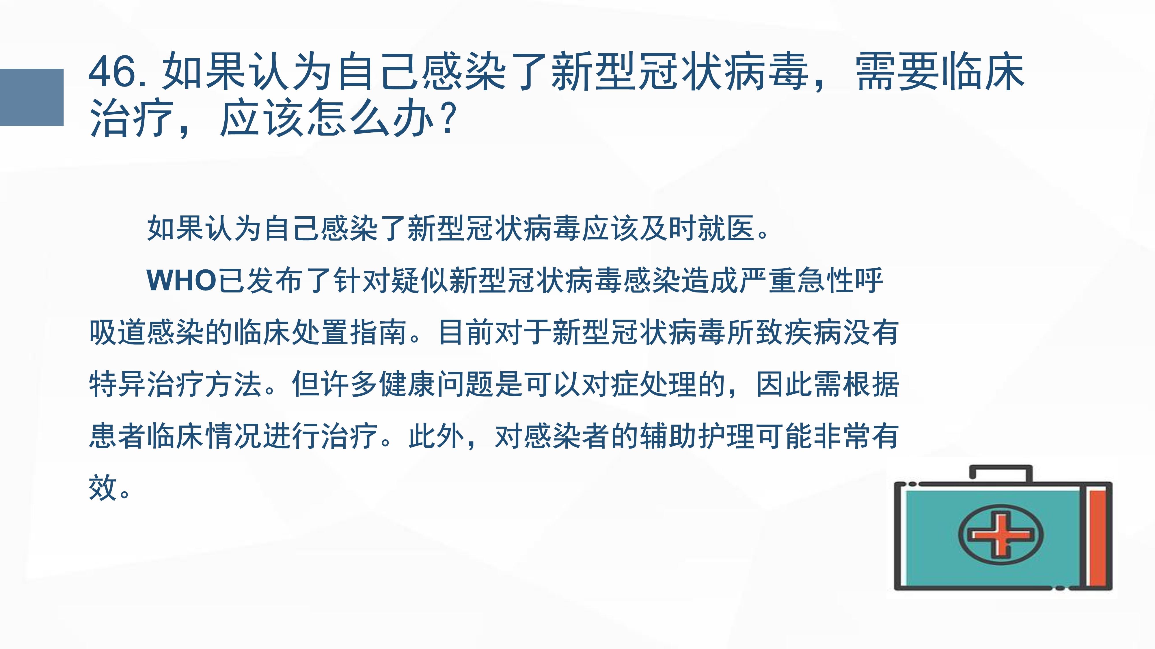 新型冠状病毒肺炎预防手册_54
