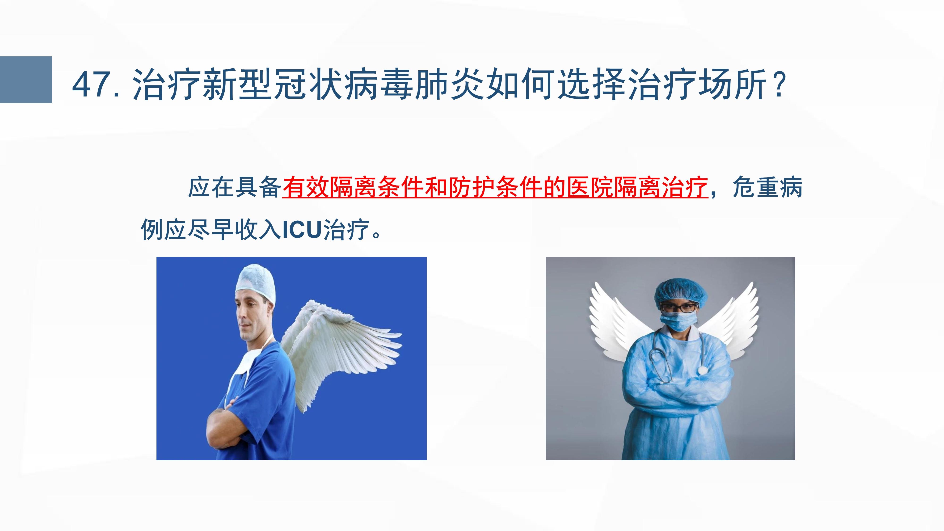 新型冠状病毒肺炎预防手册_55