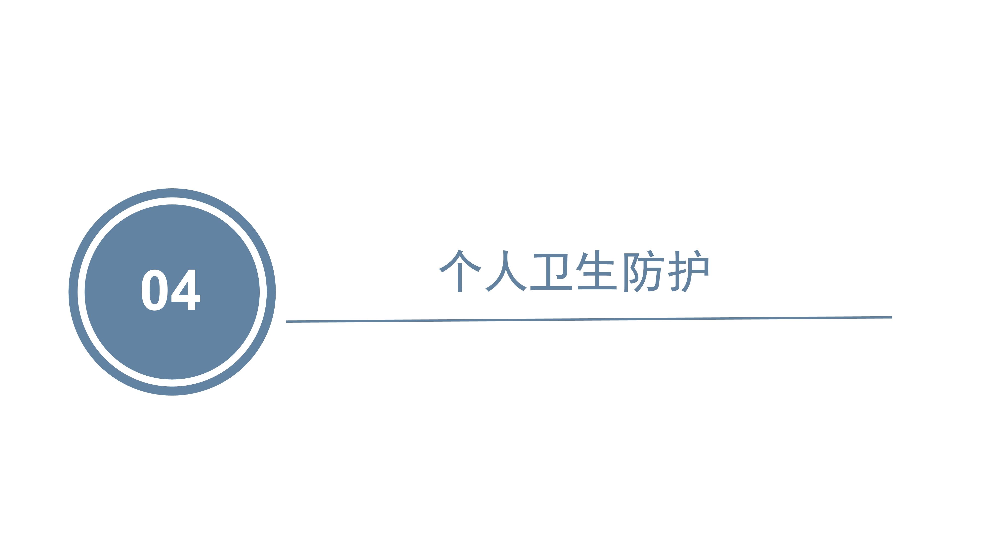 新型冠状病毒肺炎预防手册_60